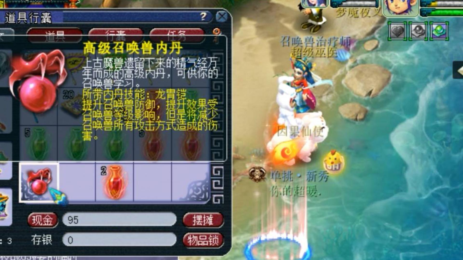 梦幻西游:三千万梦幻币,老王准备多套方案逆袭,看看能否成功?