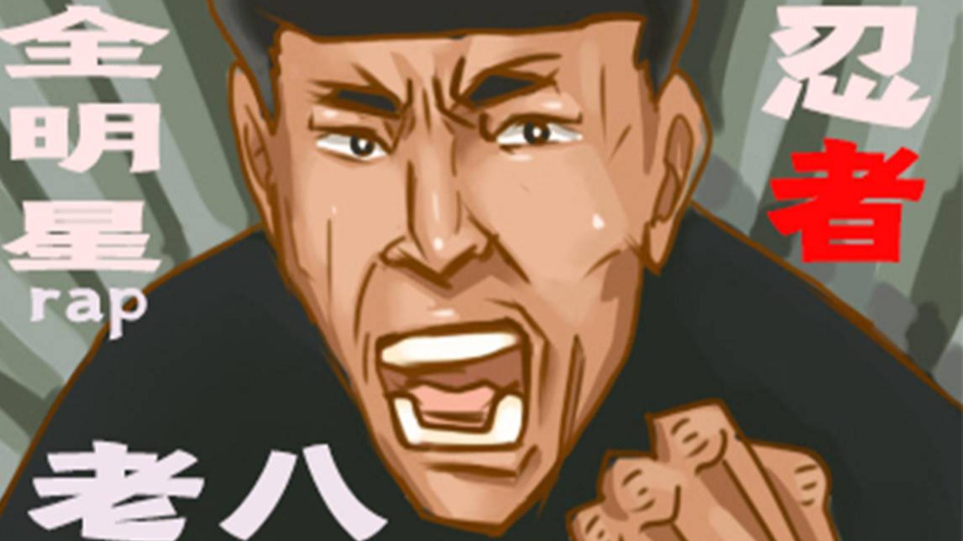 【全明星rap】忍者老八