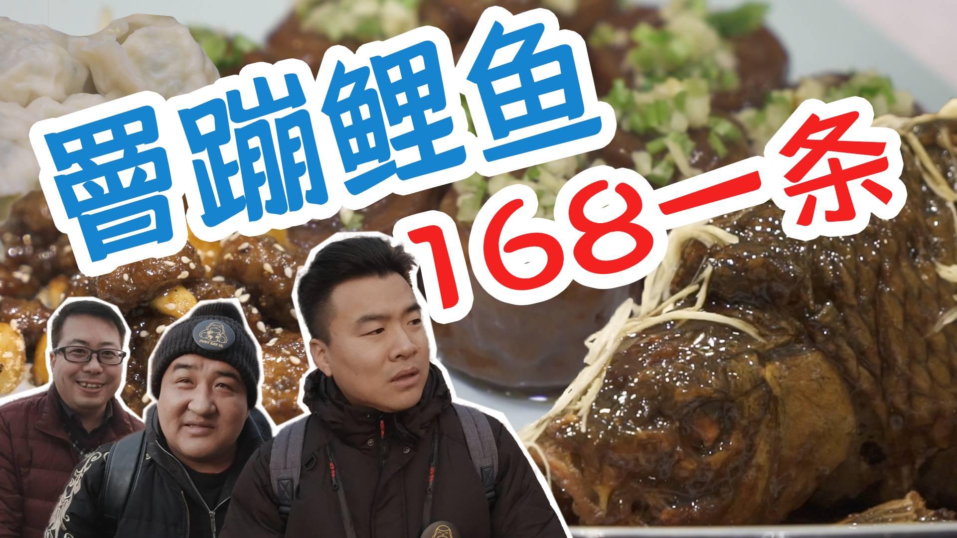 【吃货请闭眼】天津最牛罾蹦鲤鱼!168元一条色泽金黄皮脆无比,尾巴都吃光了?