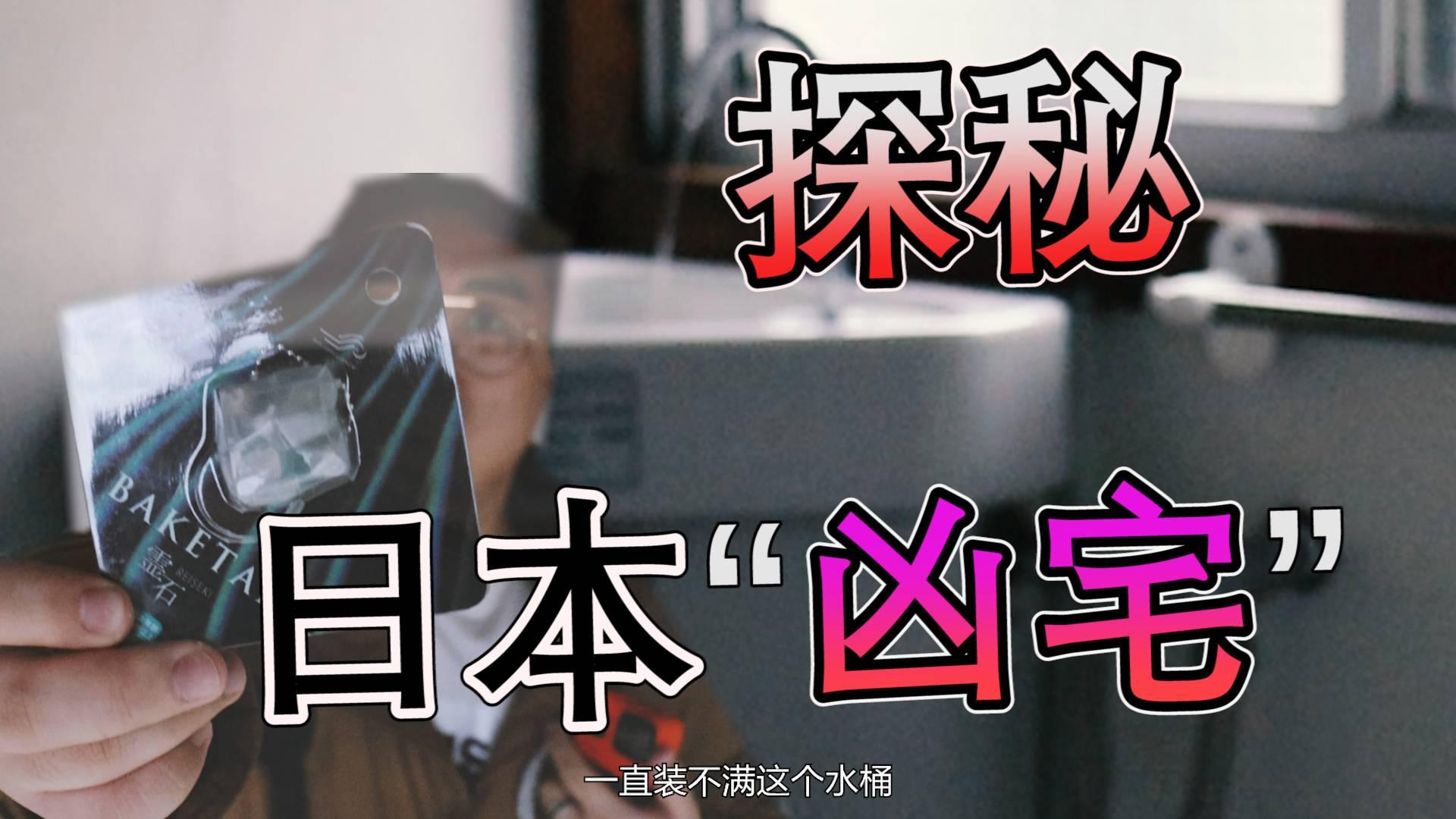 """「闲人日记」东京最便宜的房屋竟然是""""凶宅 """"一起去探秘吧!"""