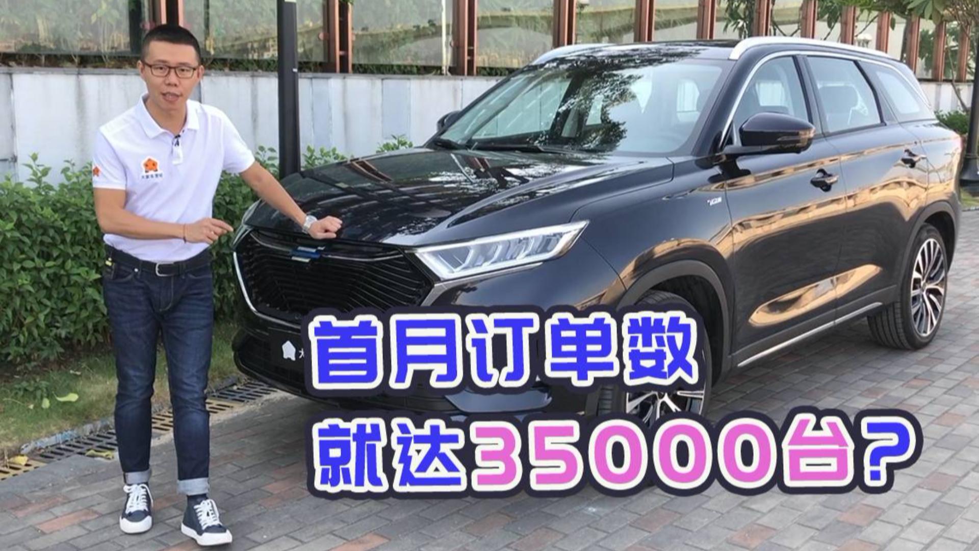 这台车11万能买顶配,首月订单数就达35000台?
