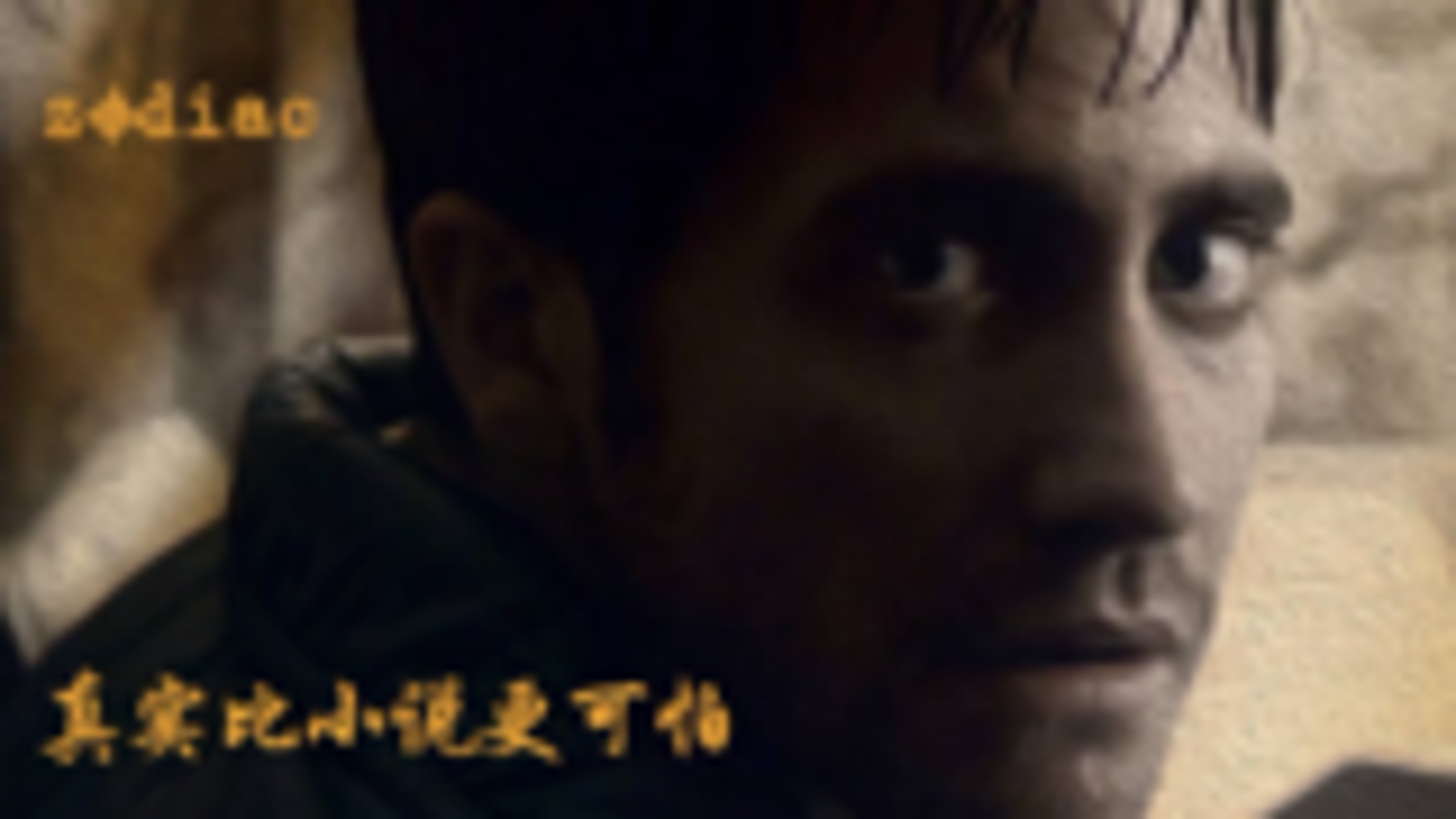 大卫芬奇-《十二宫杀手》全面分解凶案场景!|杰克·吉伦哈尔|罗伯特·唐尼|七影空间