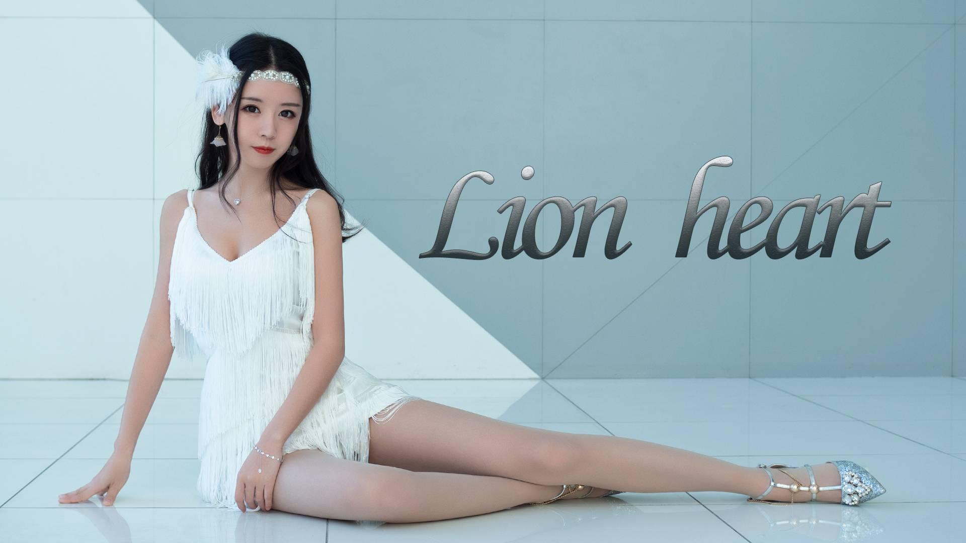 【猫饼】lion heart