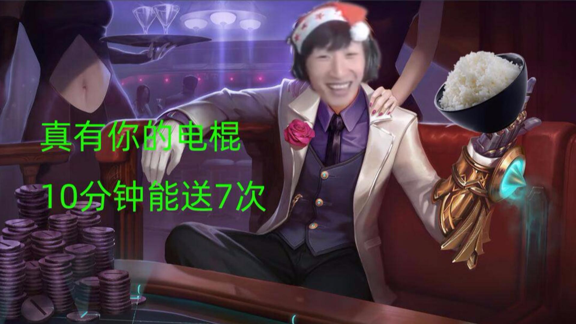 2019年电棍EZ病友级下饭操作(下)