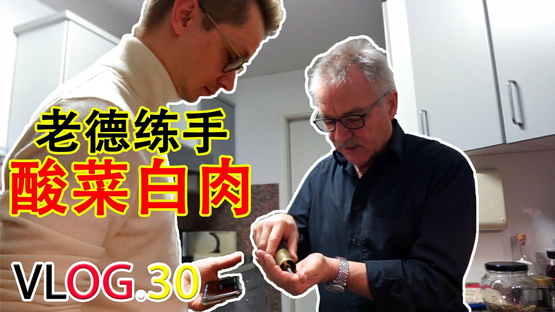 """老德开盖自己腌的老坛酸菜,偷艺中国菜,正式学做第一道中餐""""酸菜白肉"""""""