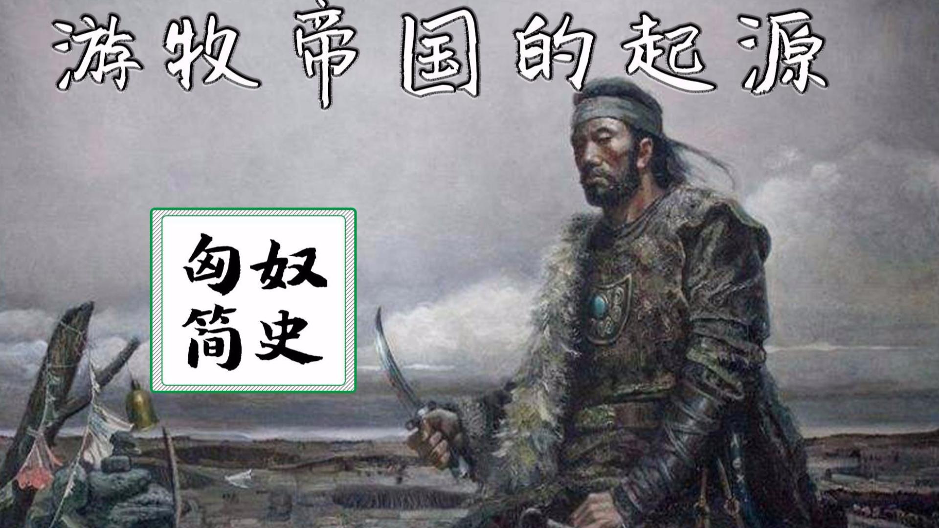 【汉武时代漫谈】06匈奴简史,游牧帝国的起源