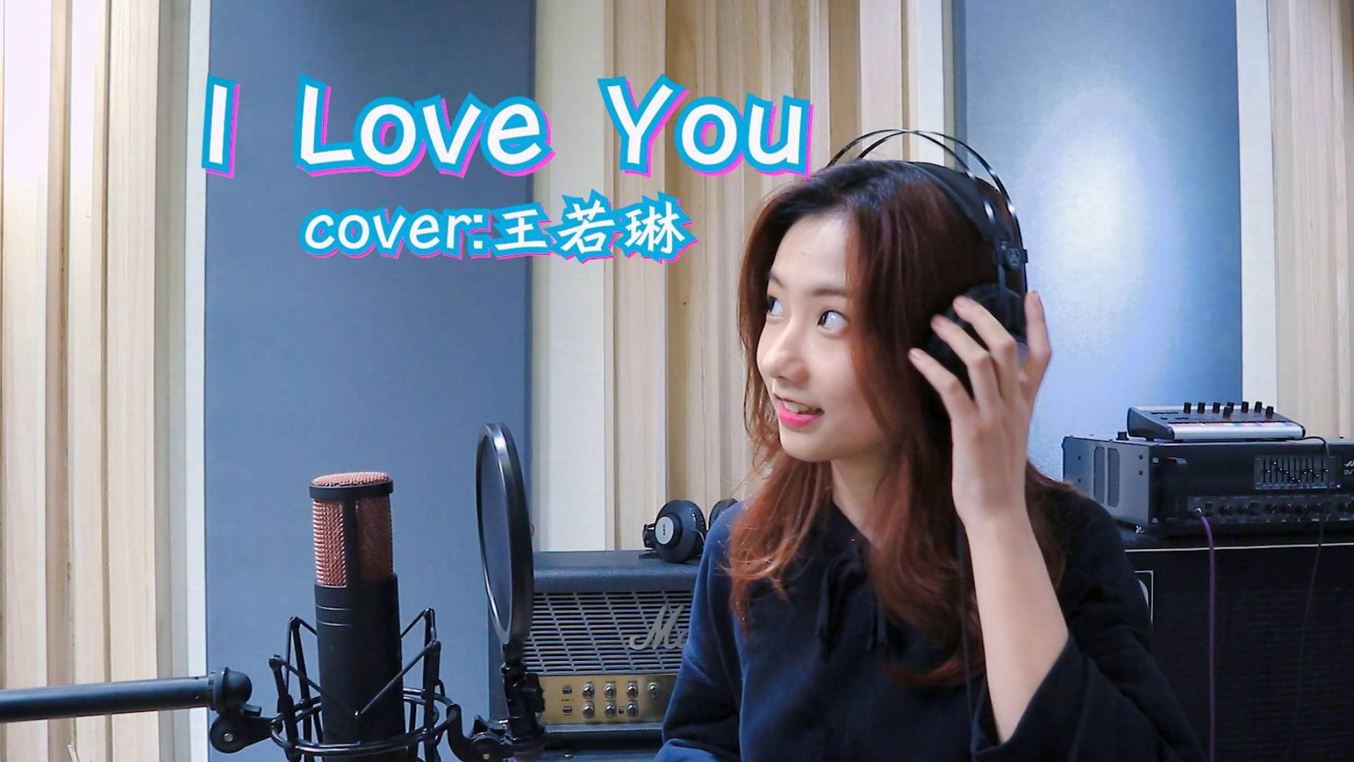 【邓园长】i love you  cover :王若琳