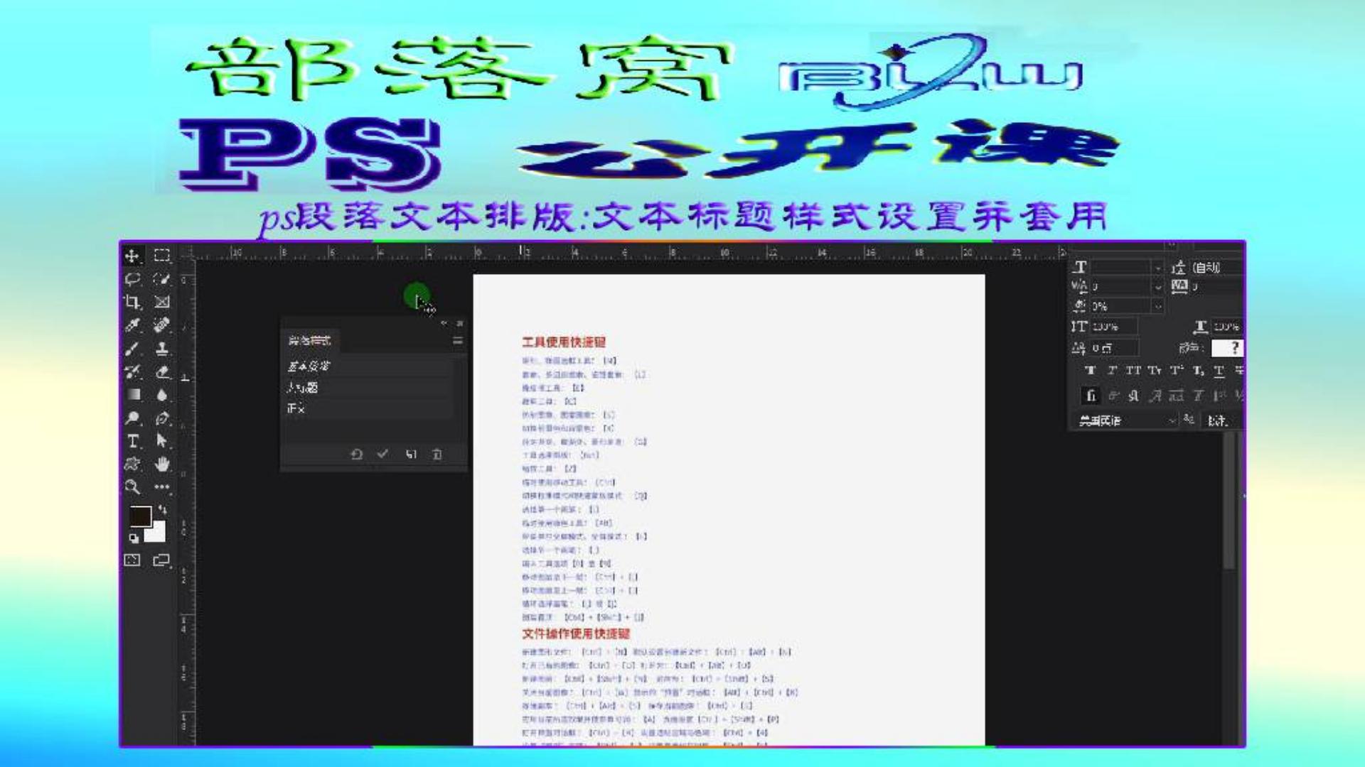 ps段落文本排版视频:文本标题样式设置并套用