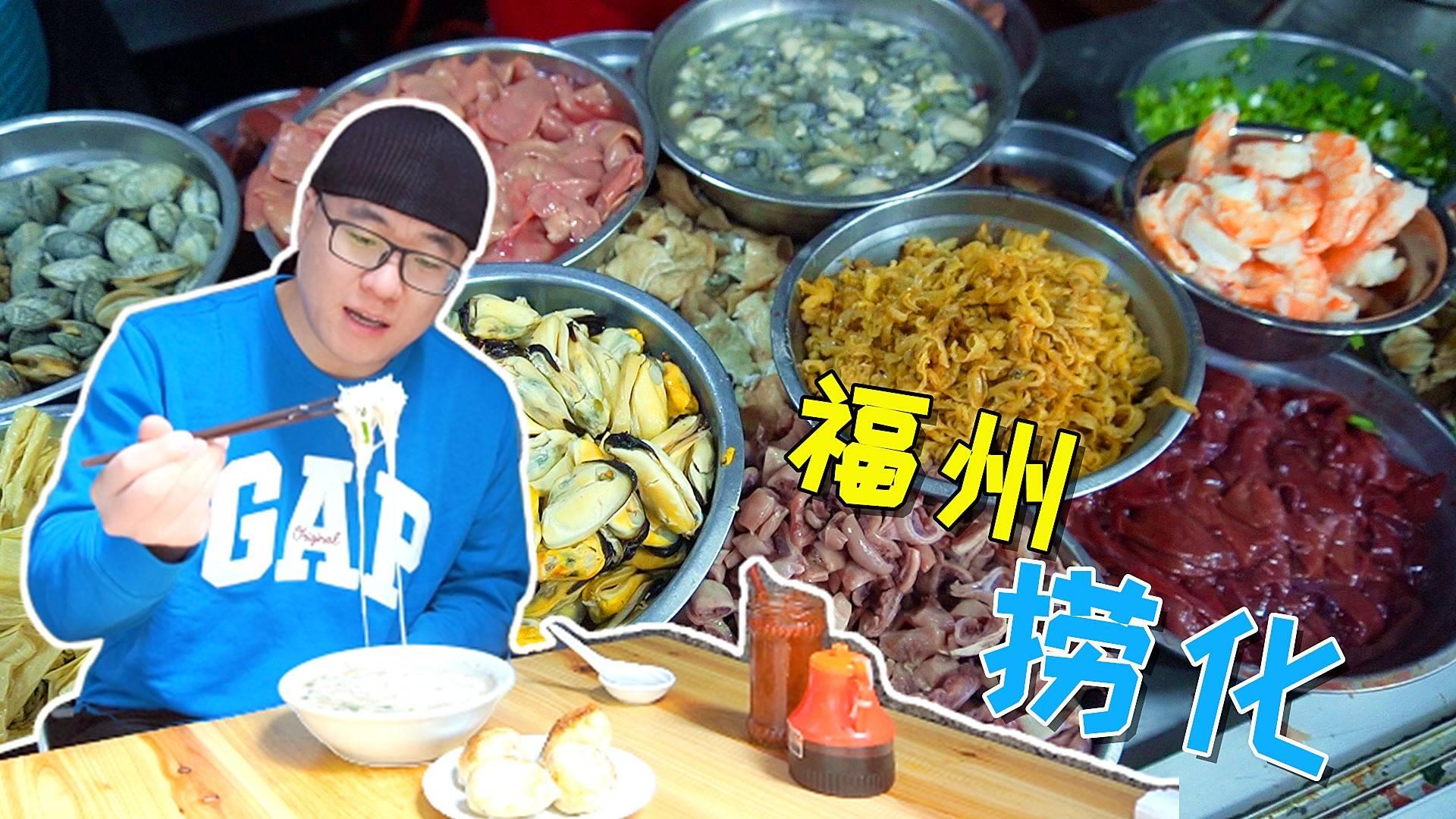 【阿星探店福州小吃捞化,米粉细如发丝,加鱿鱼13一碗,几十种配菜