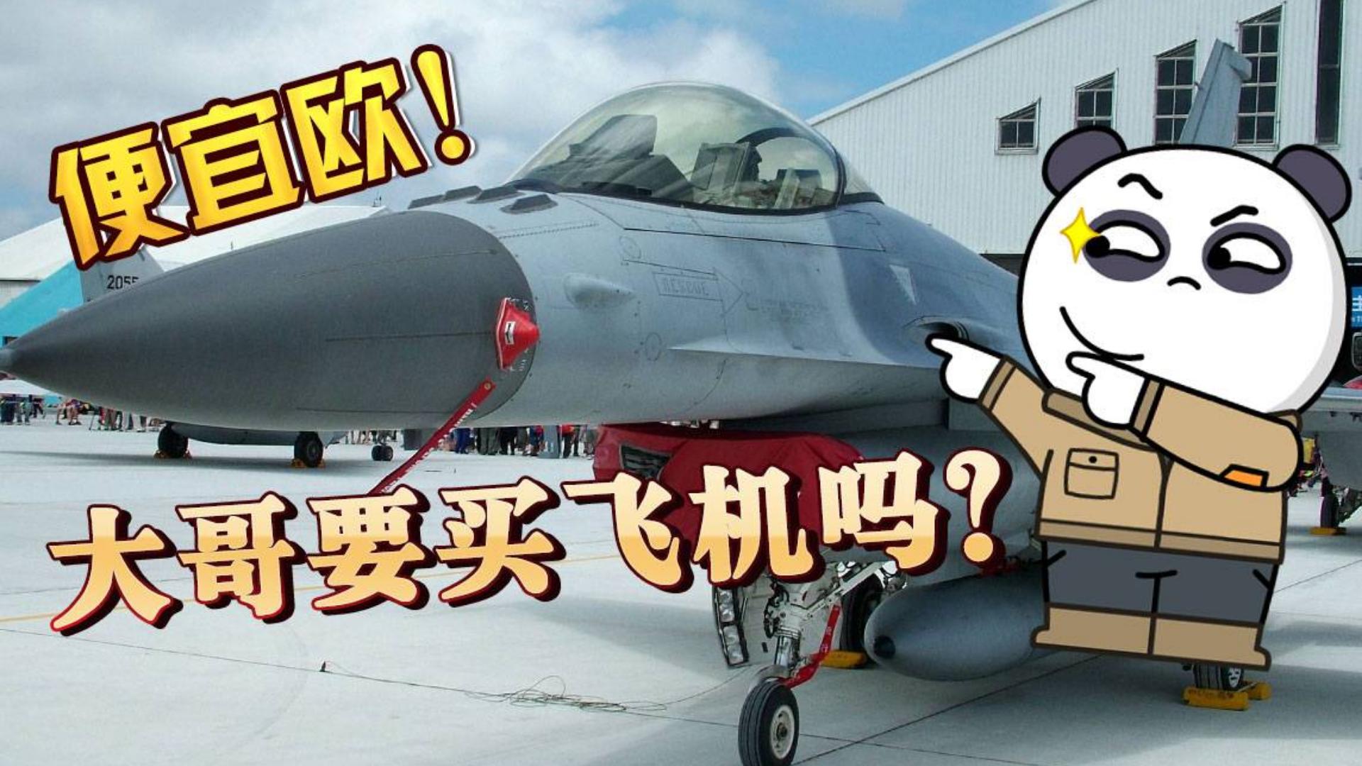 【点兵1107】这都敢卖?美国富豪竟拥有F16战斗机