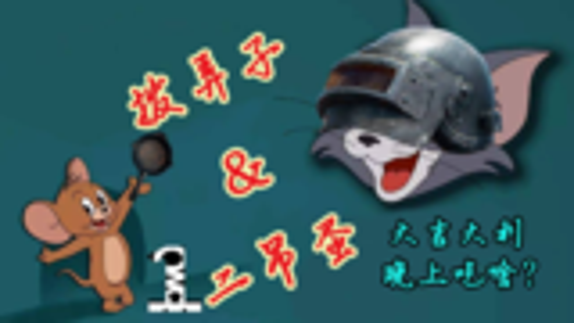 【爆笑方言】猫和老鼠——大吉大利, 晚上吃鱼? 吃猫? 【一次性配音组】