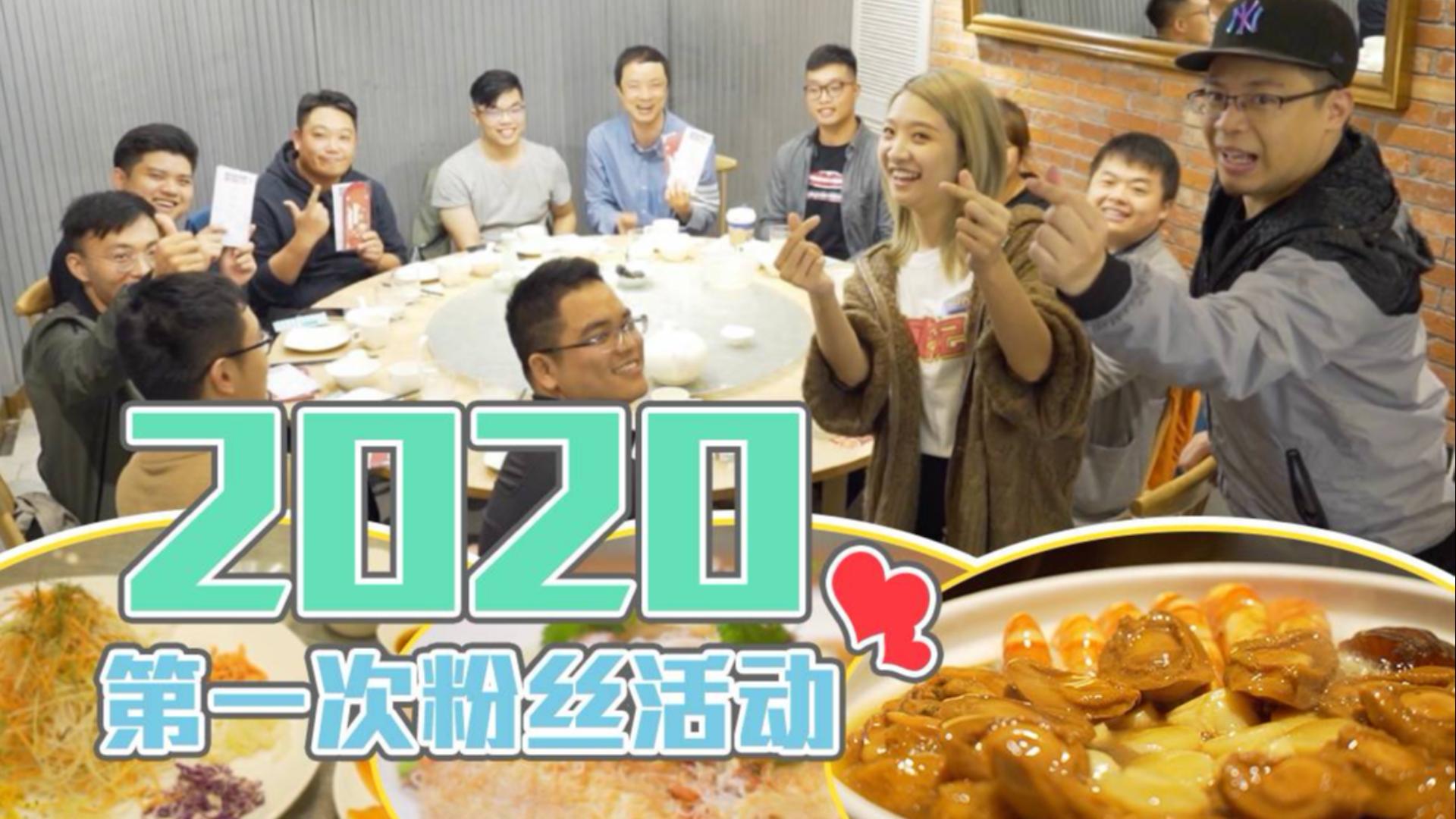 年终对决:观辰vs嘉昇!看看这20个人最后选择了鲍鱼还是米粉?