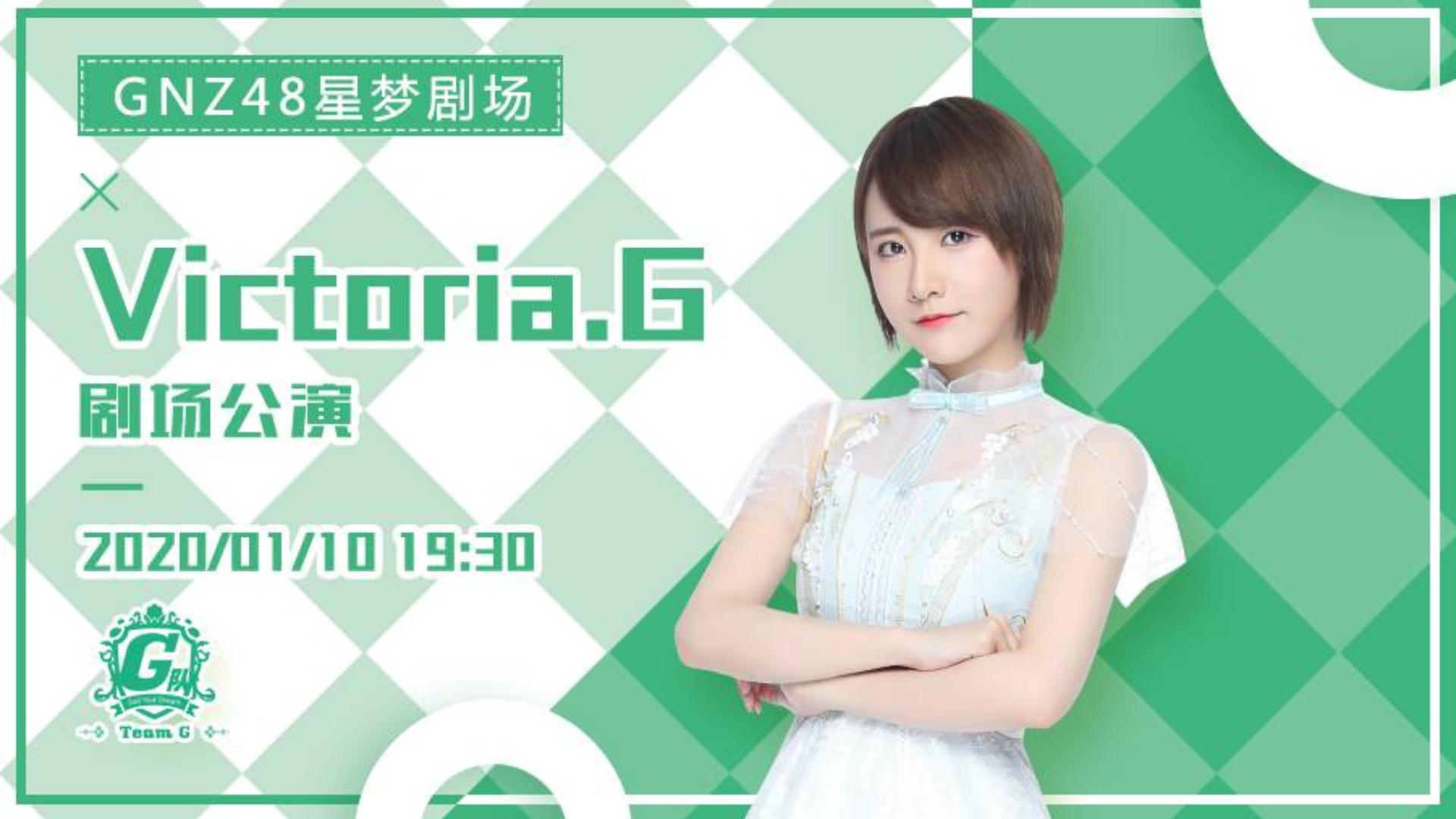【GNZ48】Team G《Victoria.G》公演(斗鱼弹幕版)20200110