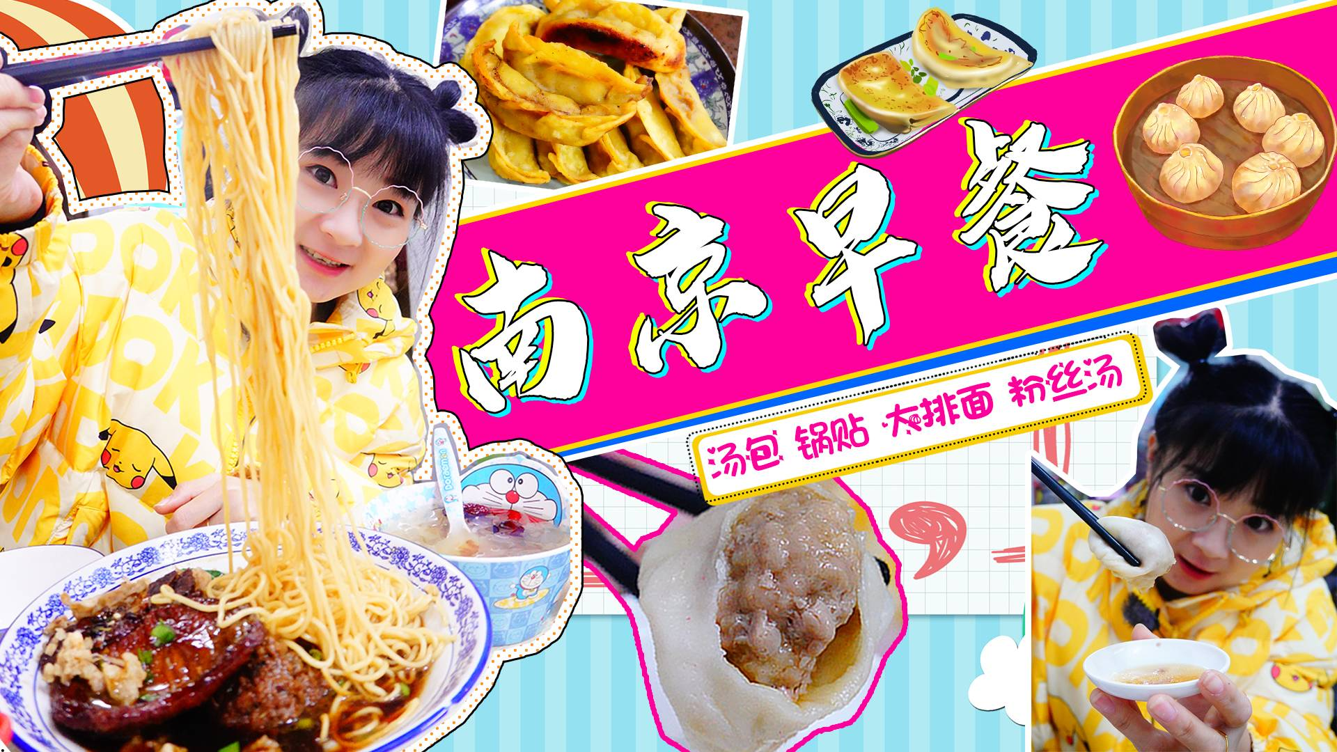 南京逛吃早餐两家连探,必吃榜的汤包、锅贴和粉丝汤吃起来!