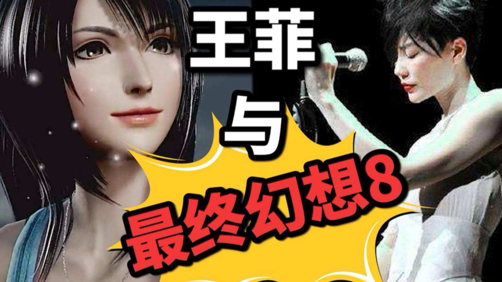 王菲与《最终幻想8》, 跨越20年的歌声,承载两代人的回忆【eyes on me】