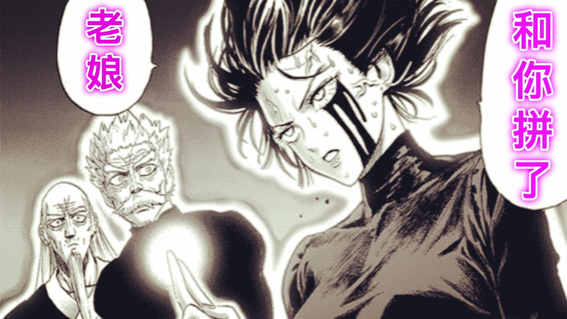 《一拳超人》第三季34:秃头老婆Vs秃头宠物,谁能获胜?