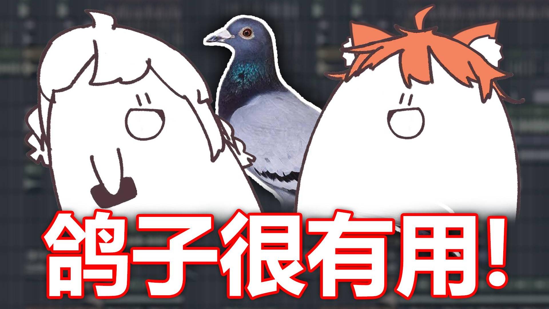 一只鸽子改变了一首歌的命运!(原创电音《温软宇宙》)