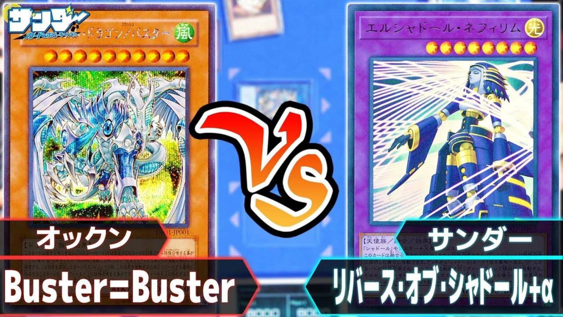 "[OCG⑨课字幕组] ""龙""都必须死 「Buster=Buster」VS 「反转影依ɑ」"
