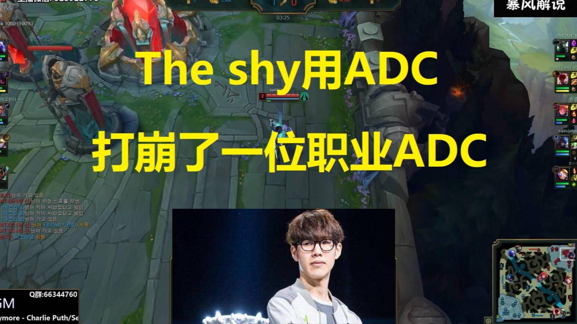 The shy用ADC打崩了一位职业ADC?