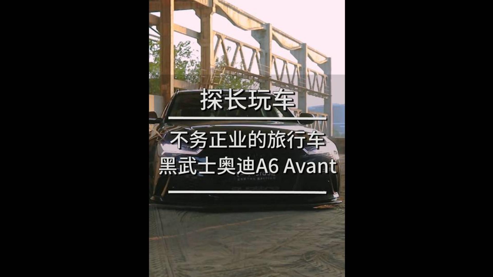 不务正业的旅行车 黑武士奥迪A6 Avant