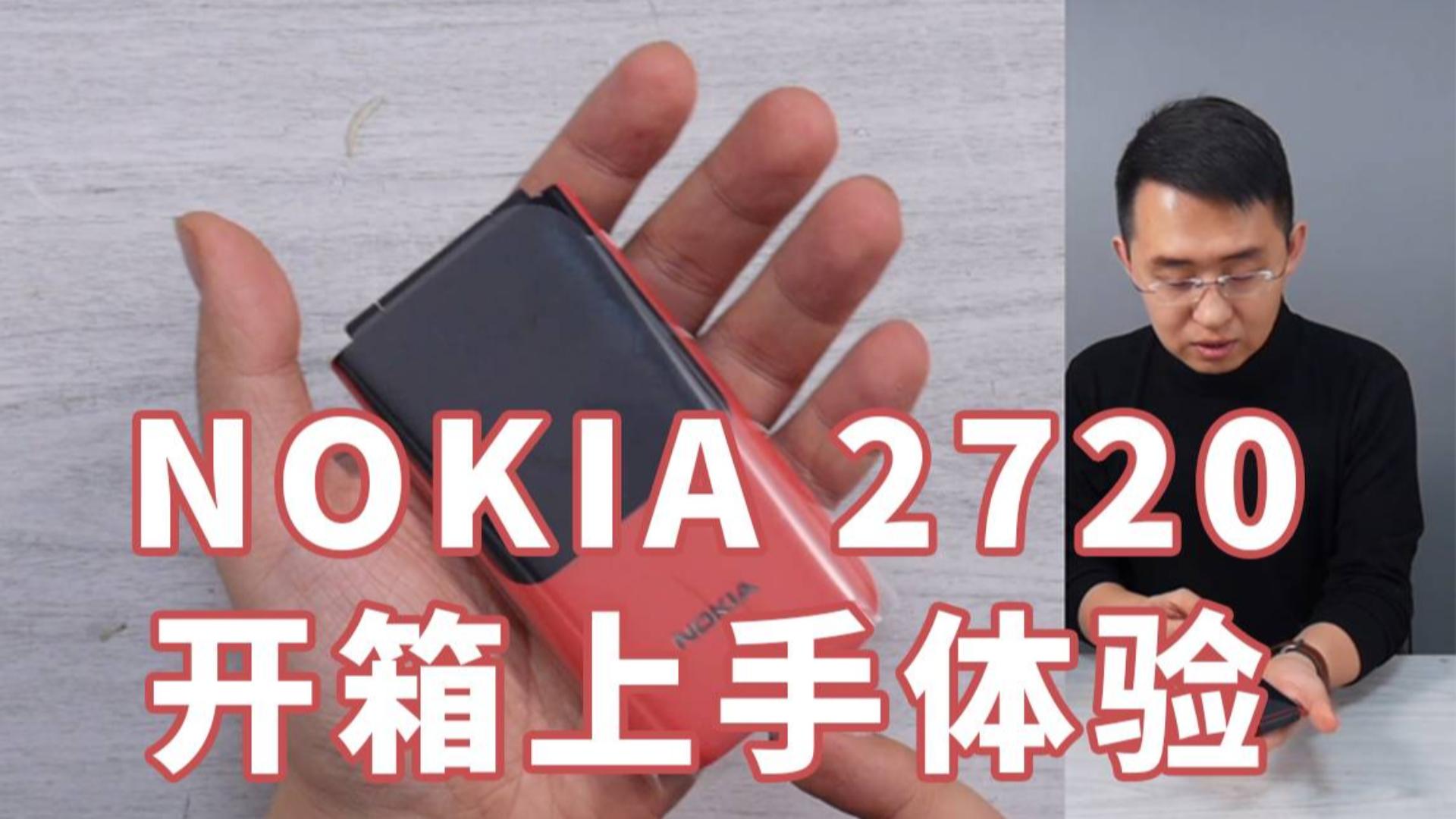 """「科技美学直播」诺基亚2720翻盖折叠""""旗舰""""开箱体验 只需599元"""