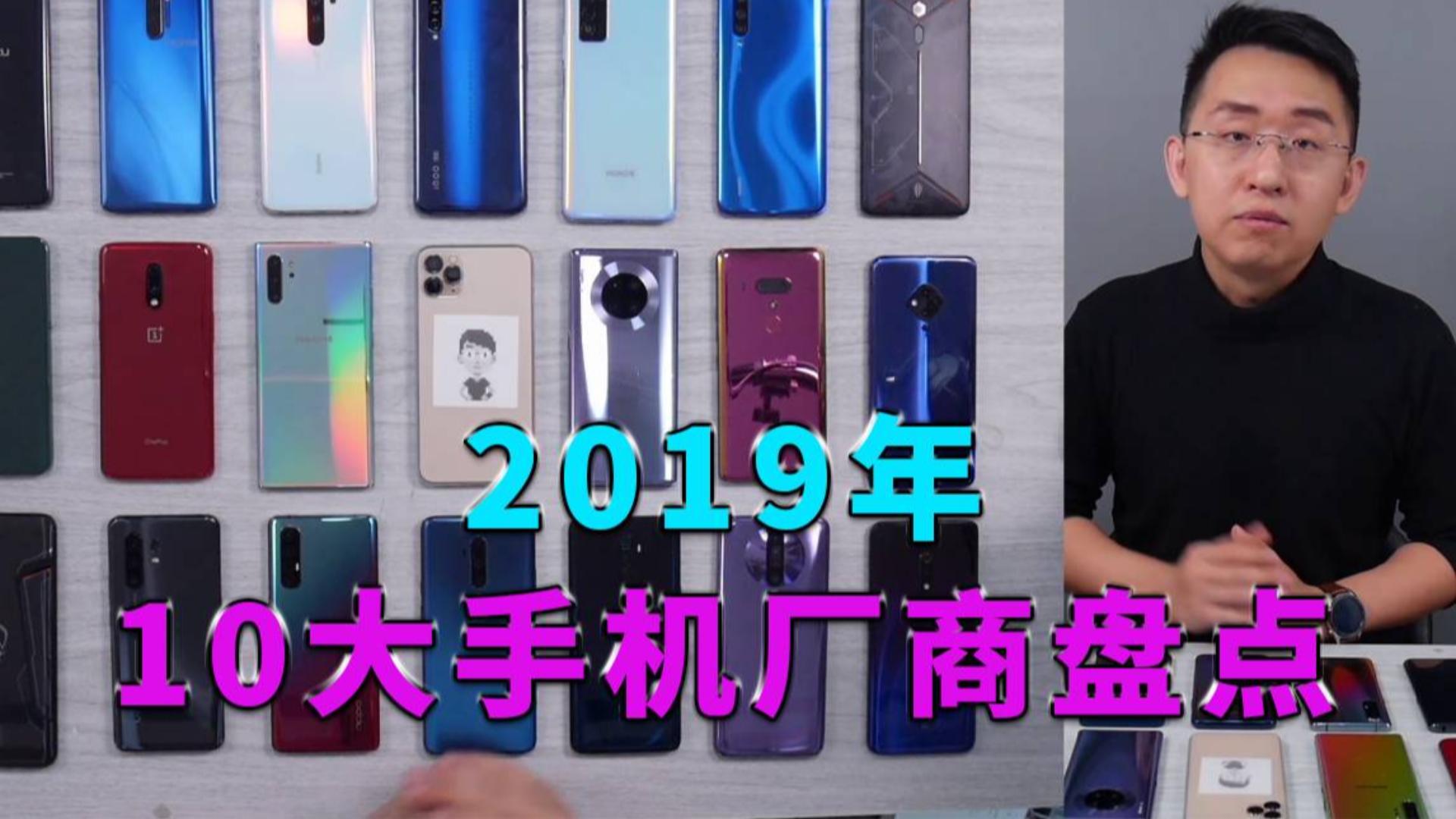 「科技美学直播」2019年度手机厂商年度大盘点