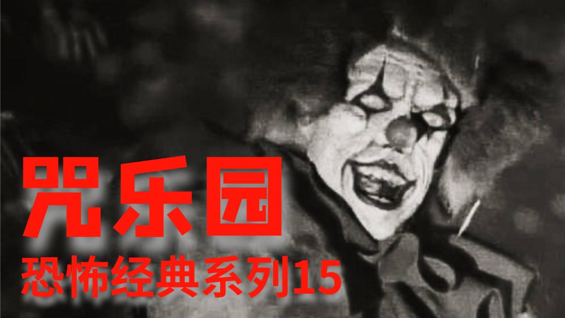 【怪兽】还记得《咒乐园》里面的小丑嘛  恐怖经典系列15