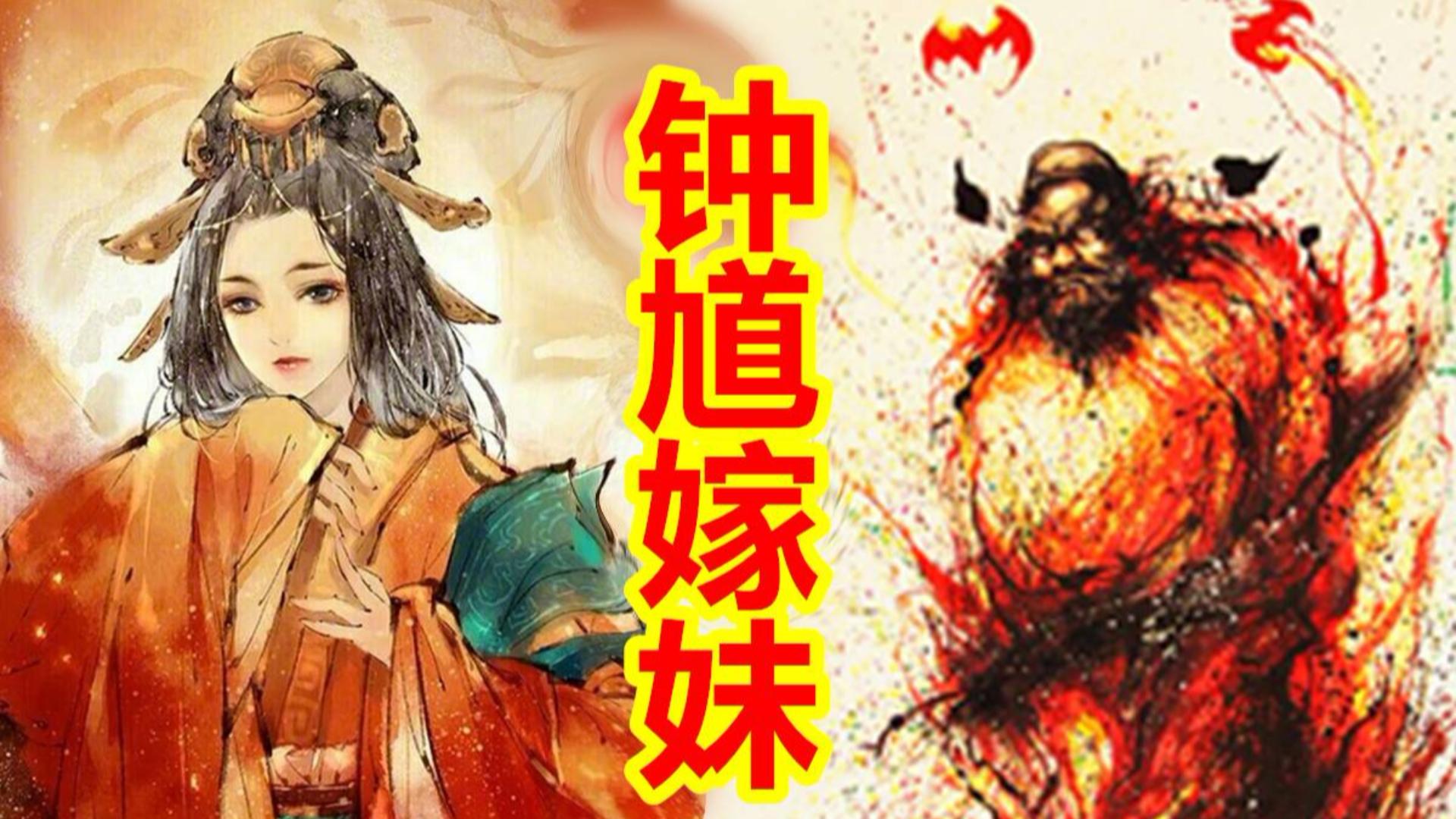 【中国神话-冥界篇 第六期】吃鬼钟馗,还阳嫁妹,铁汉柔情催人泪。