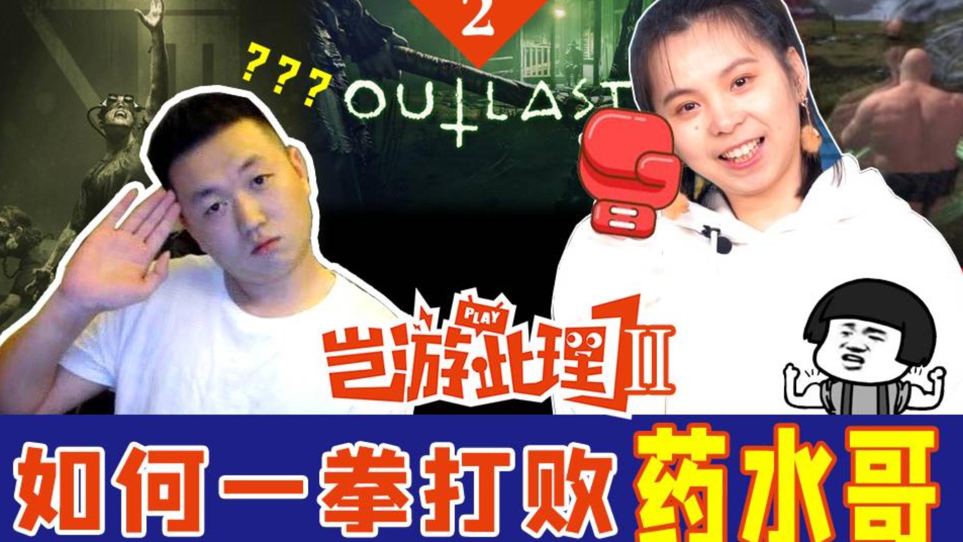 【岂游此理Ⅱ】02如何一拳打败药水哥