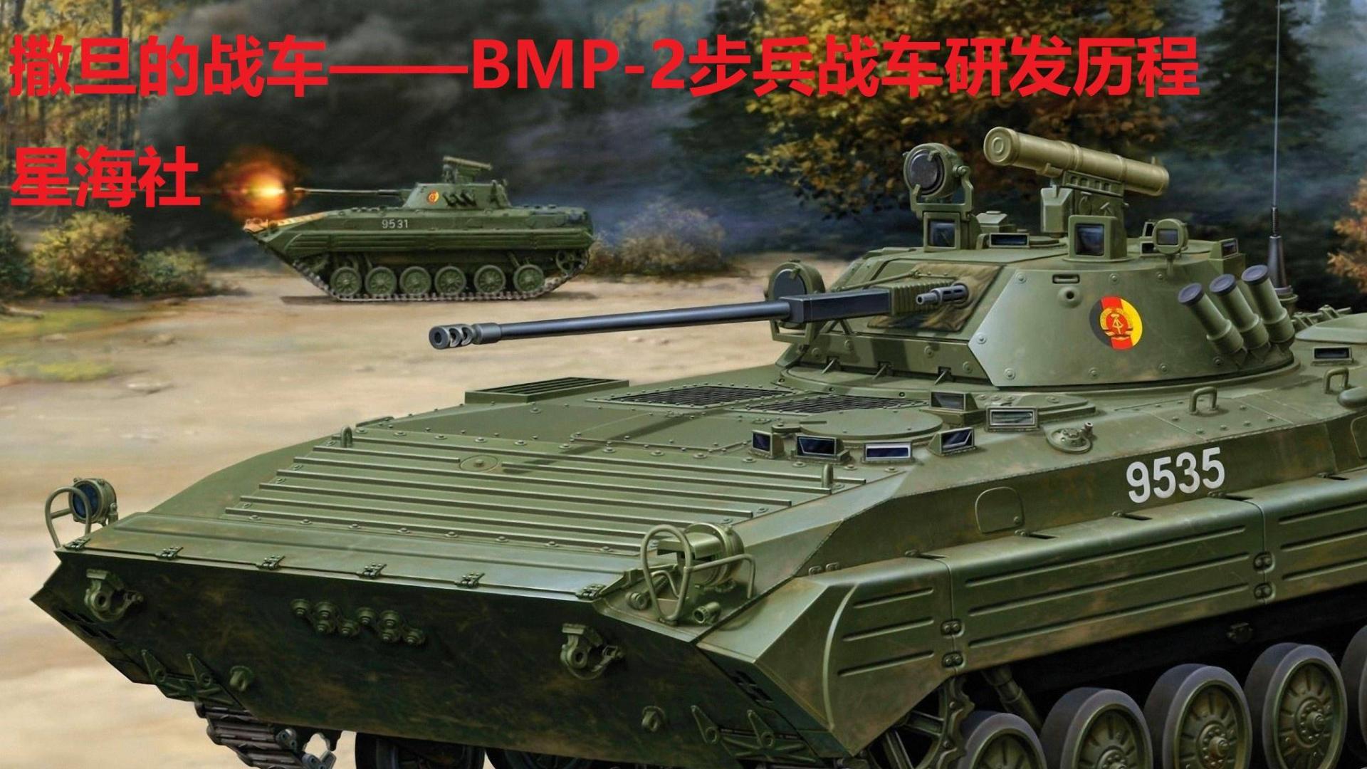 【星海社第199期】撒旦的战车:BMP-2步兵战车研发历程
