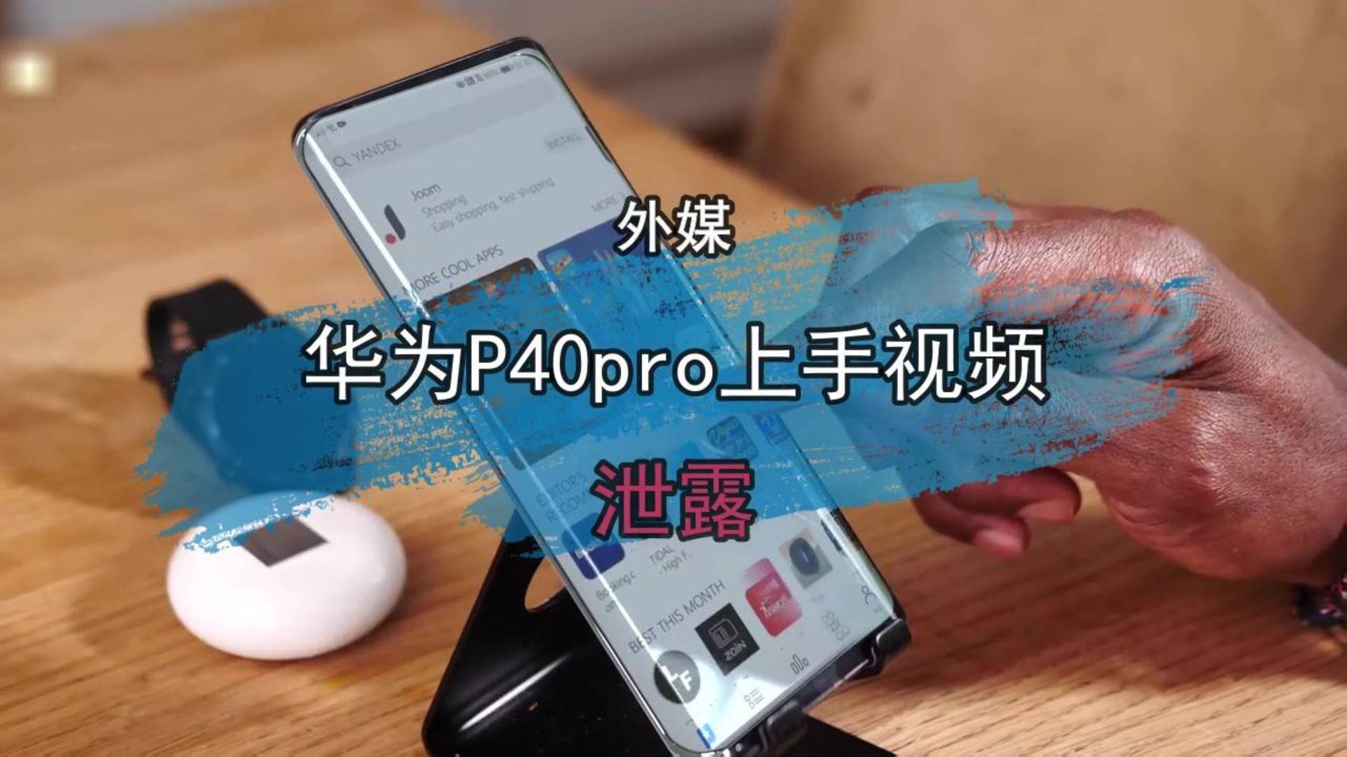 华为P40pro,外媒上手视频泄露,屏下隐藏摄像头稳了