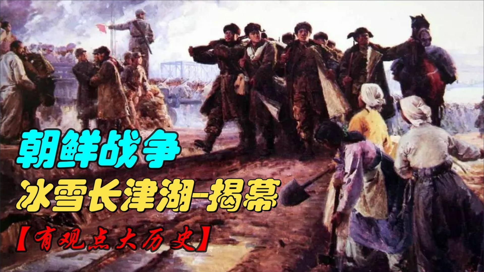 【蕉易&抽奖】朝鲜战争-冰雪长津湖:揭幕