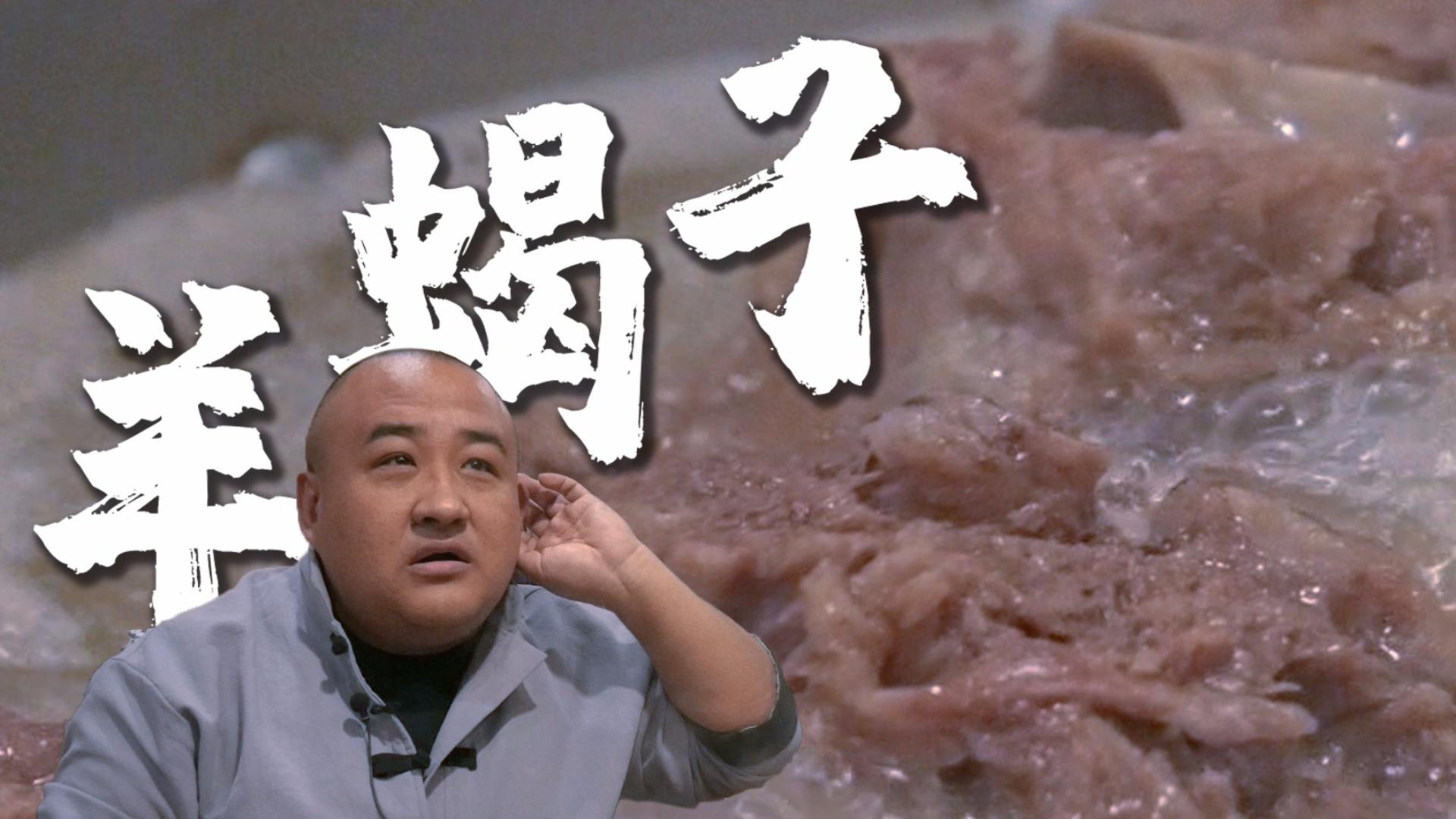 【吃货请闭眼】吃298一锅羊蝎子?吃羊肉冬季大补,拿手啃着吃才过瘾!