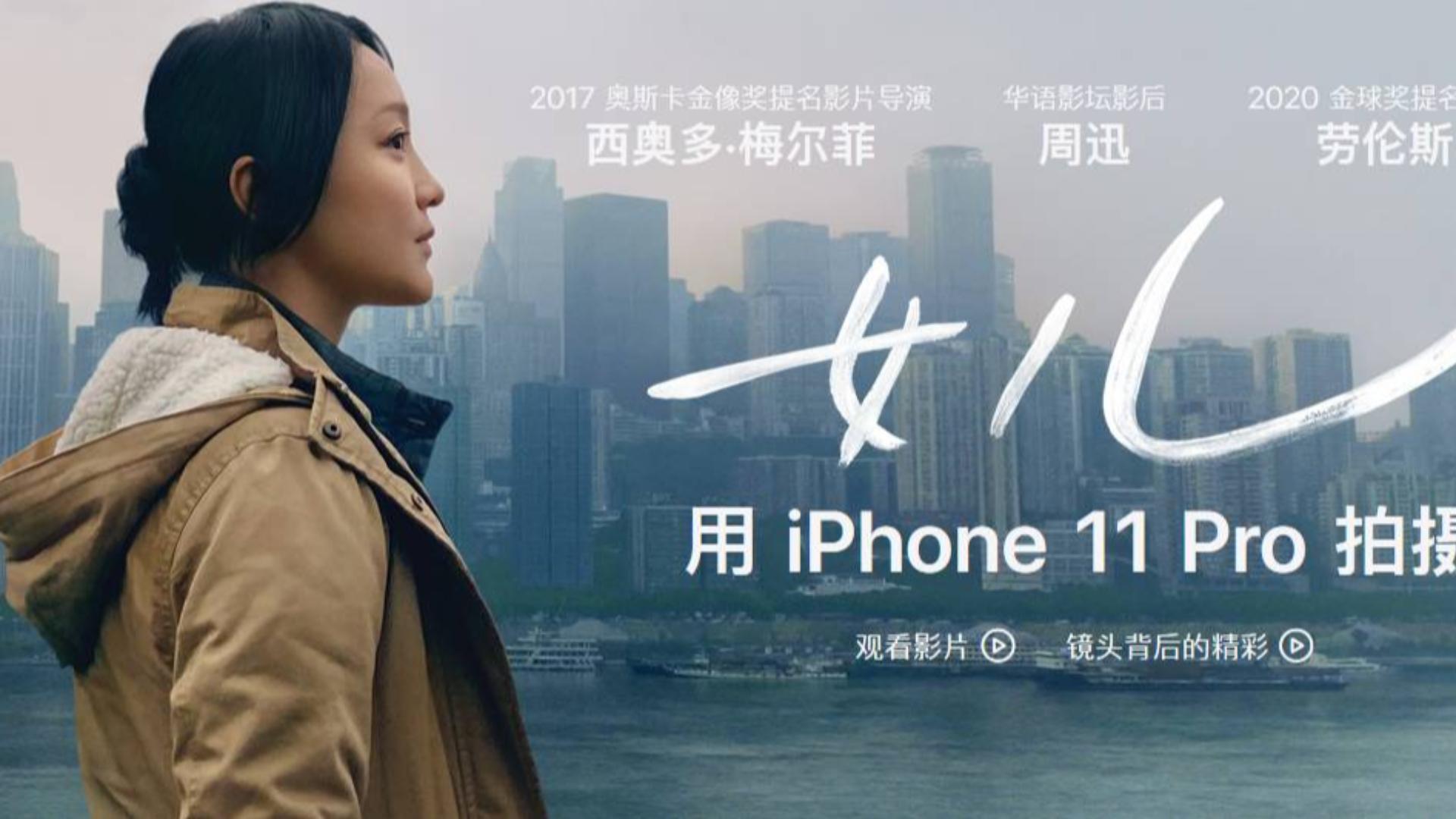 苹果2020年贺岁宣传短片又来了,这一次你还会感动哭吗?