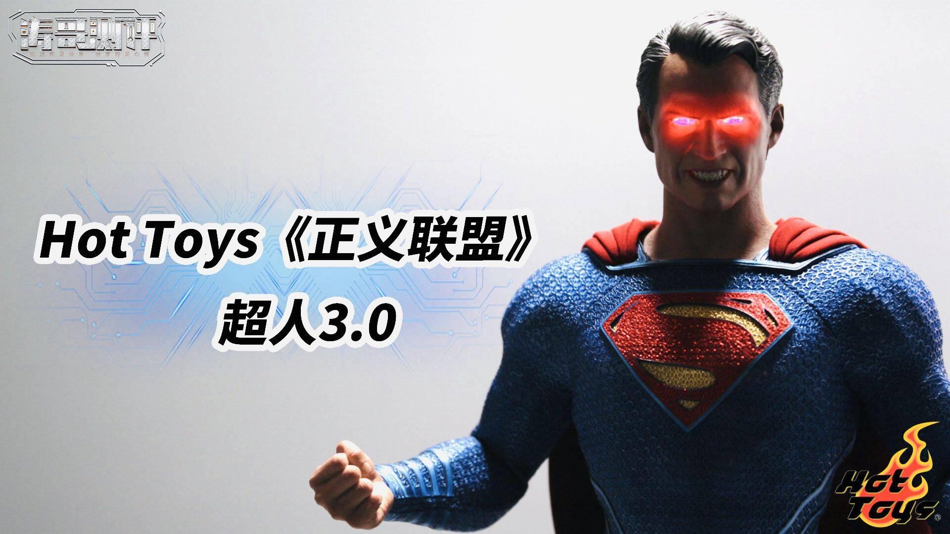 双眼可发光,Hot Toys《正义联盟》超人3.0值得买么?【涛哥测评】