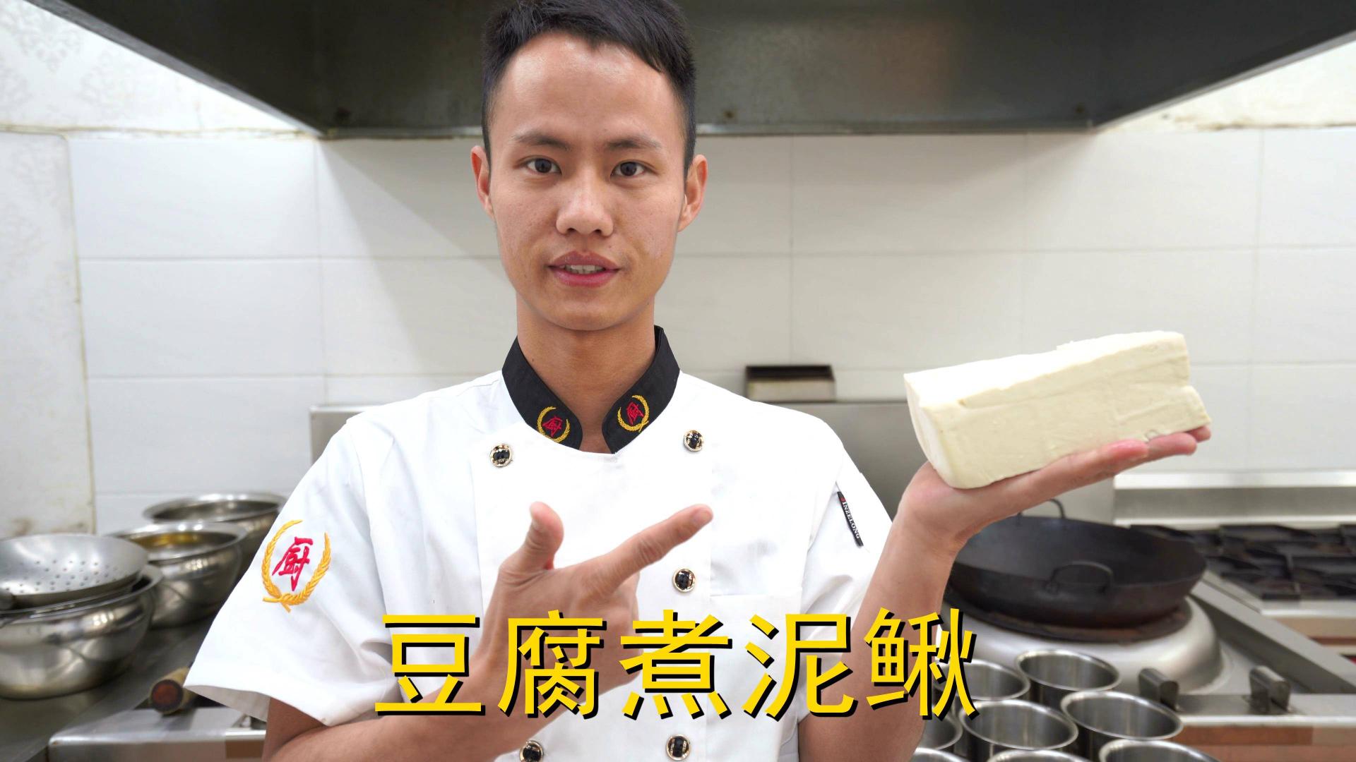 """厨师长教你:""""豆腐煮泥鳅""""的家常做法,汤鲜味美先收藏了"""