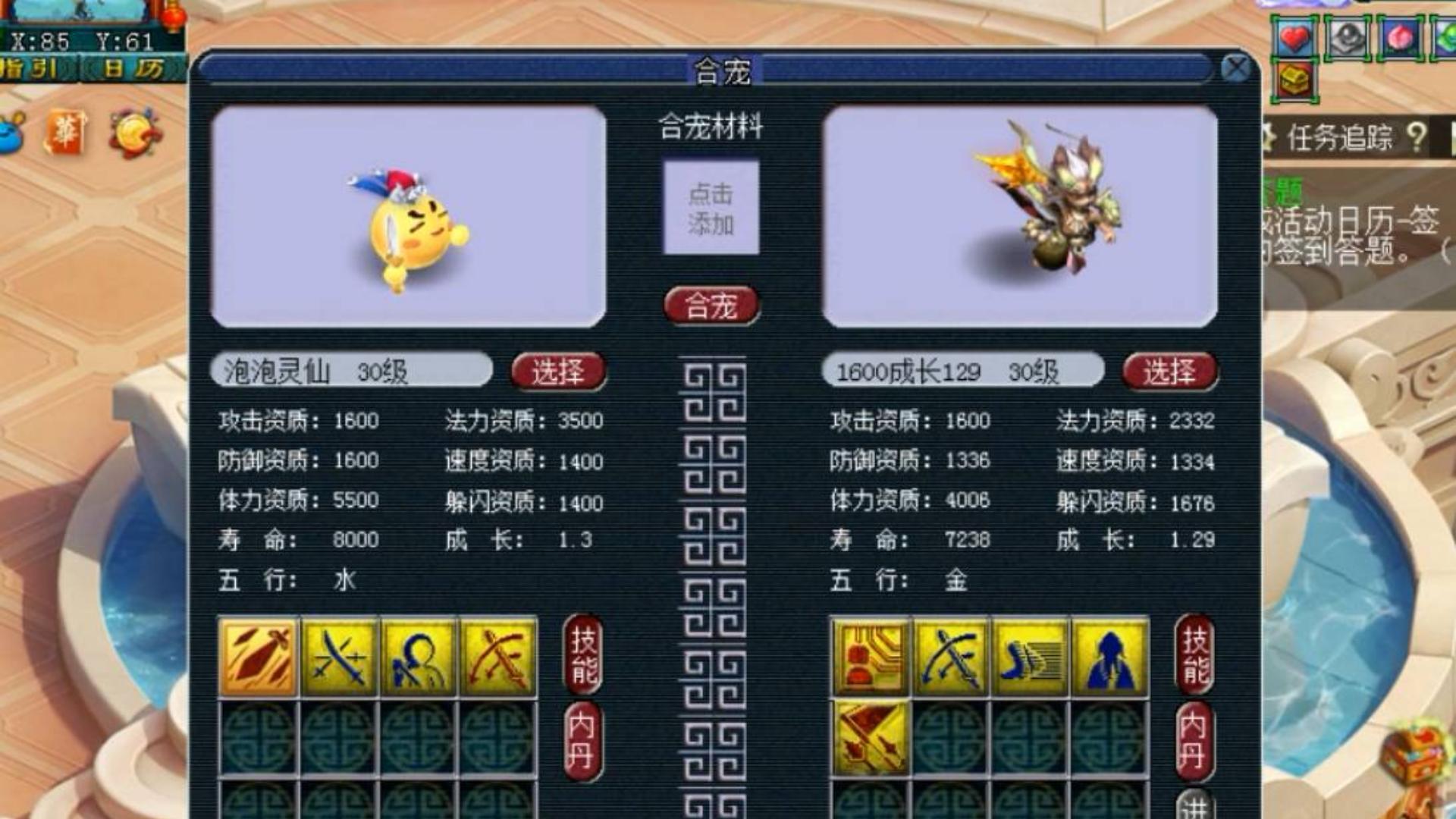 梦幻西游:泡泡灵仙回炉变异宝宝冲8技能,看这几率是有点难练!
