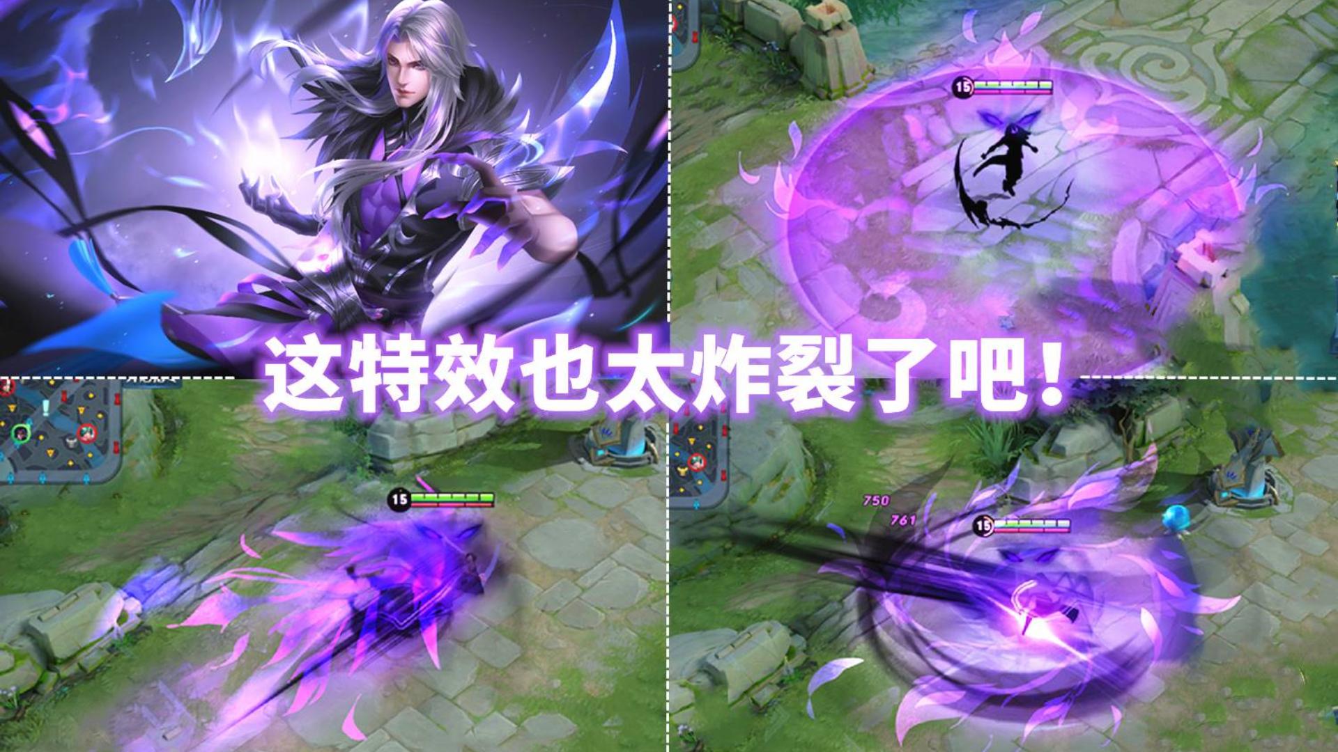 司马懿【怨忆雀息】皮肤紫衣银发!特效炸裂!芈月蝴蝶夫人好看!