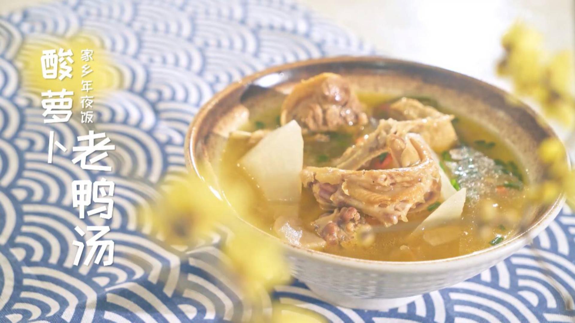 一只老鸭配上半年的酸萝卜,酸汤中和油腻,年夜饭的完美配汤