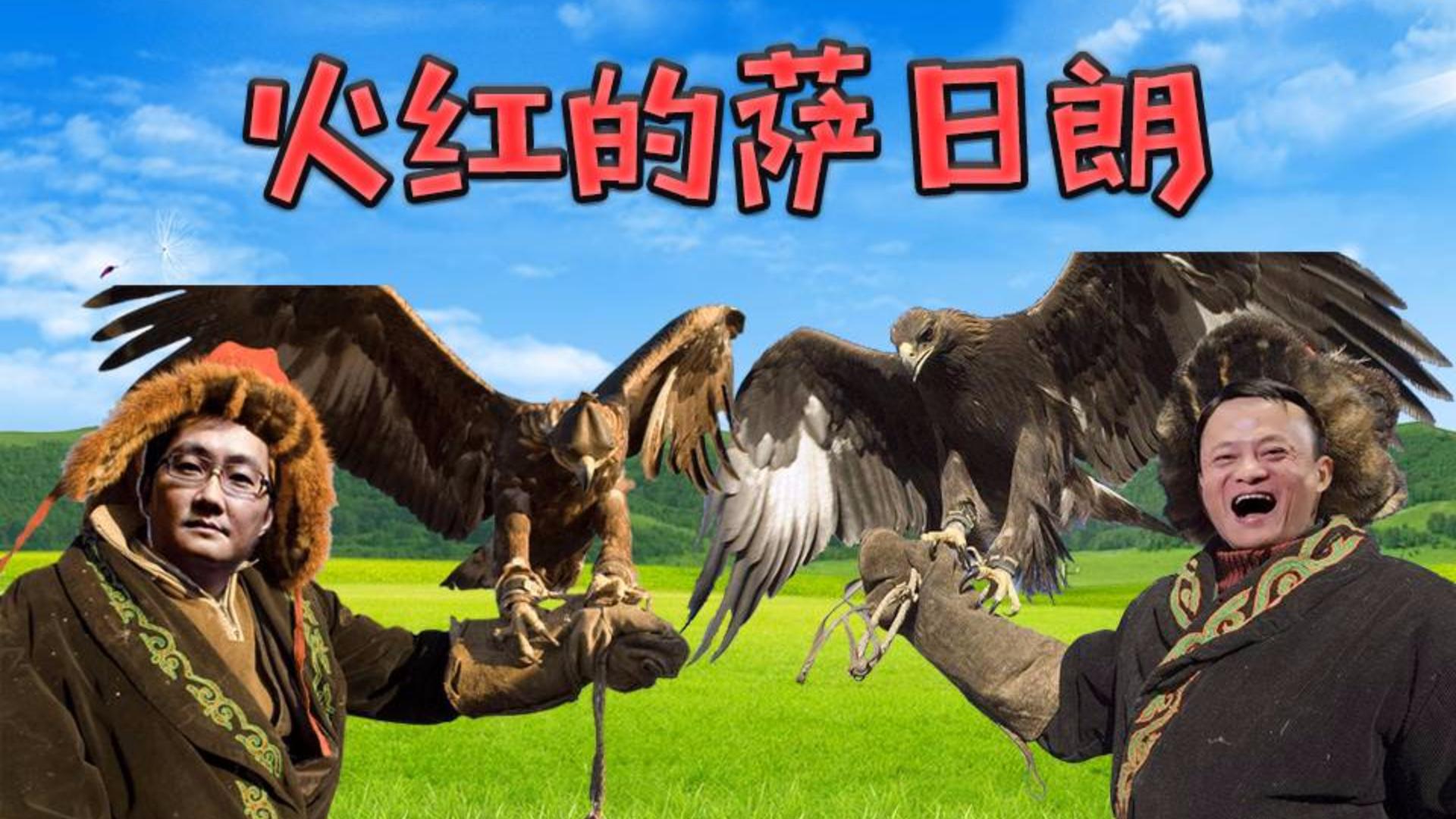 【马云X马化腾】火红的人民币
