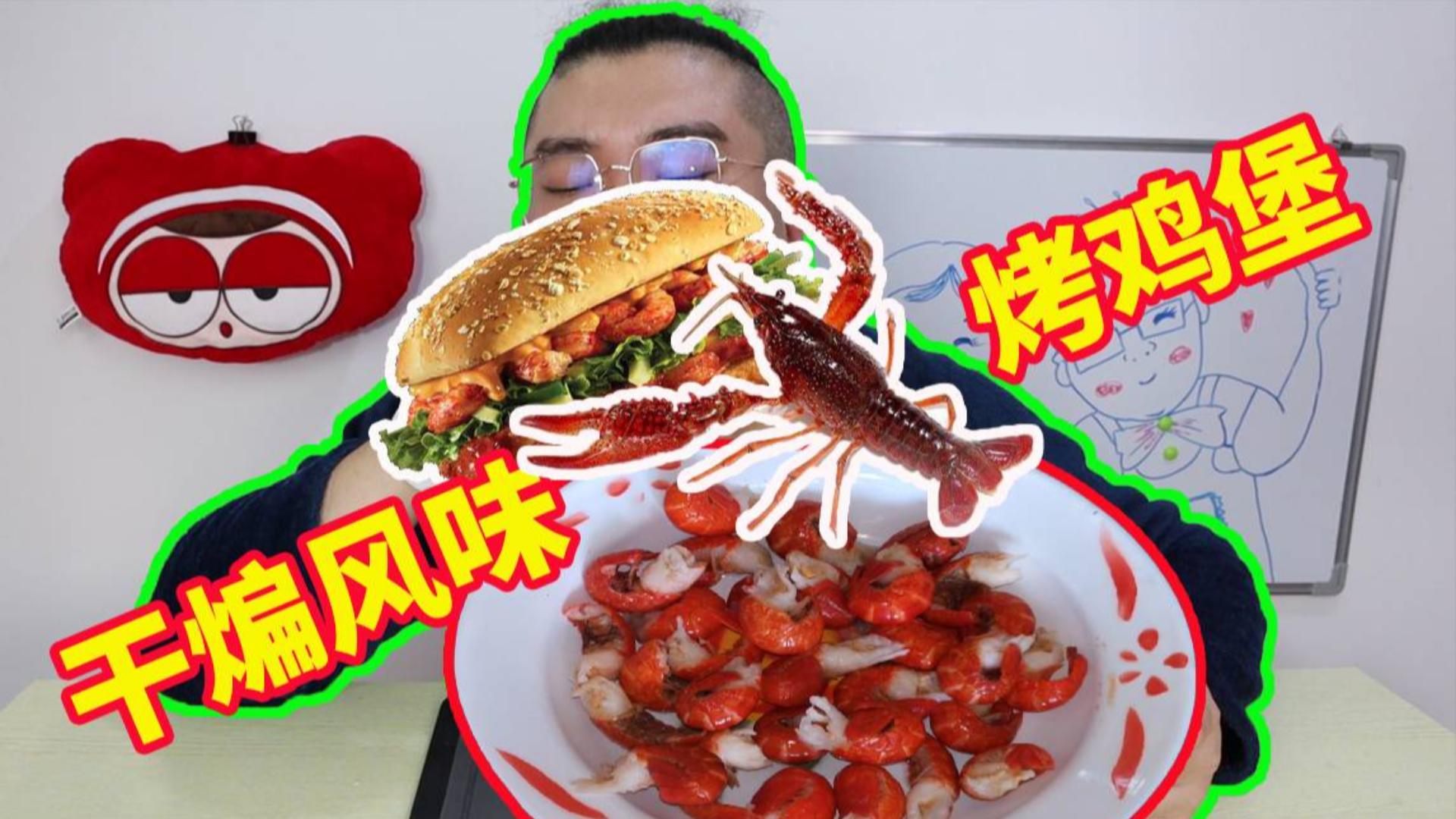 """在家能做出肯德基新品""""干煸小龙虾风味烤鸡堡""""吗?差别有多大?"""