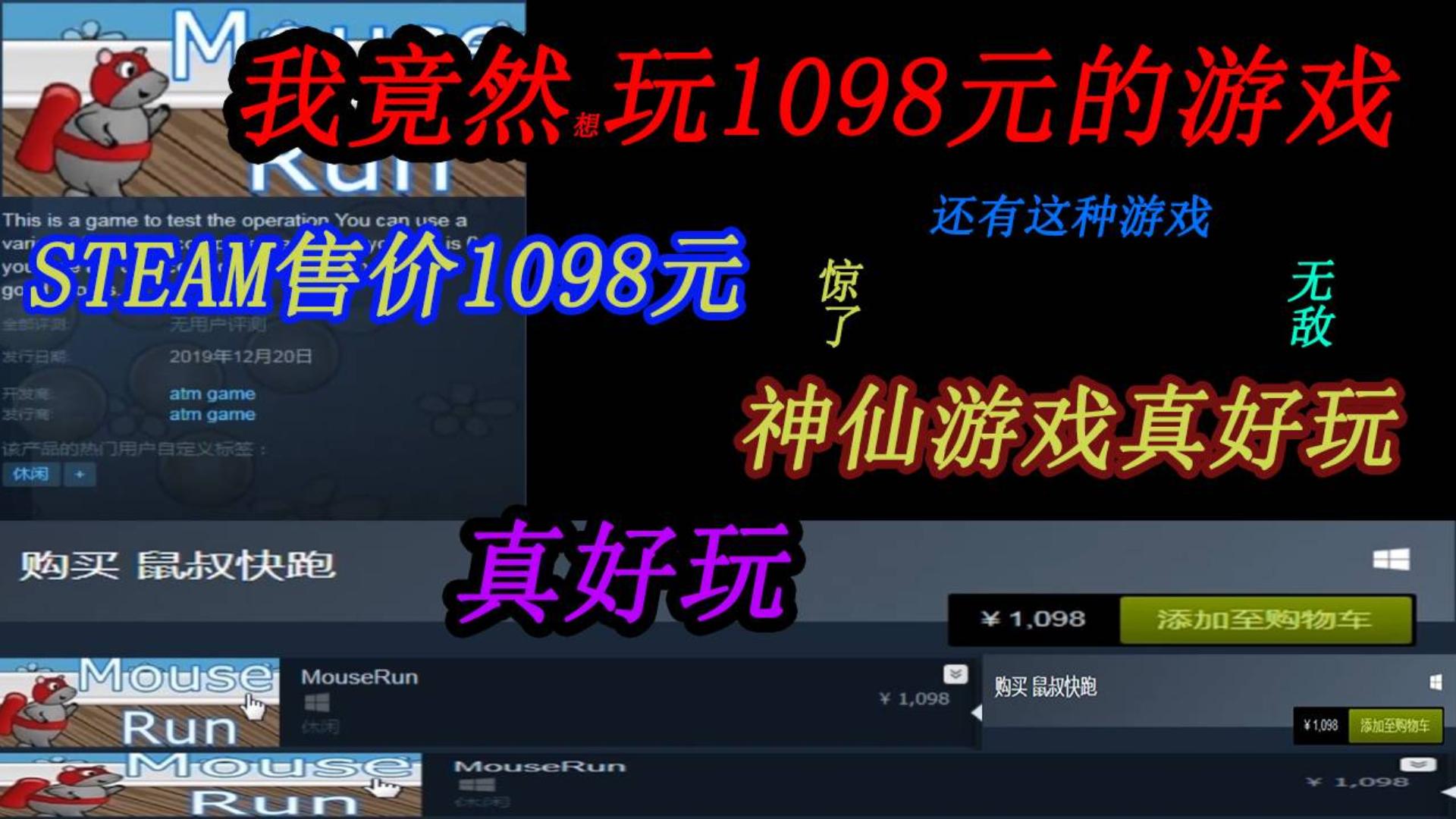Steam售价1098元的游戏 神仙游戏真好玩