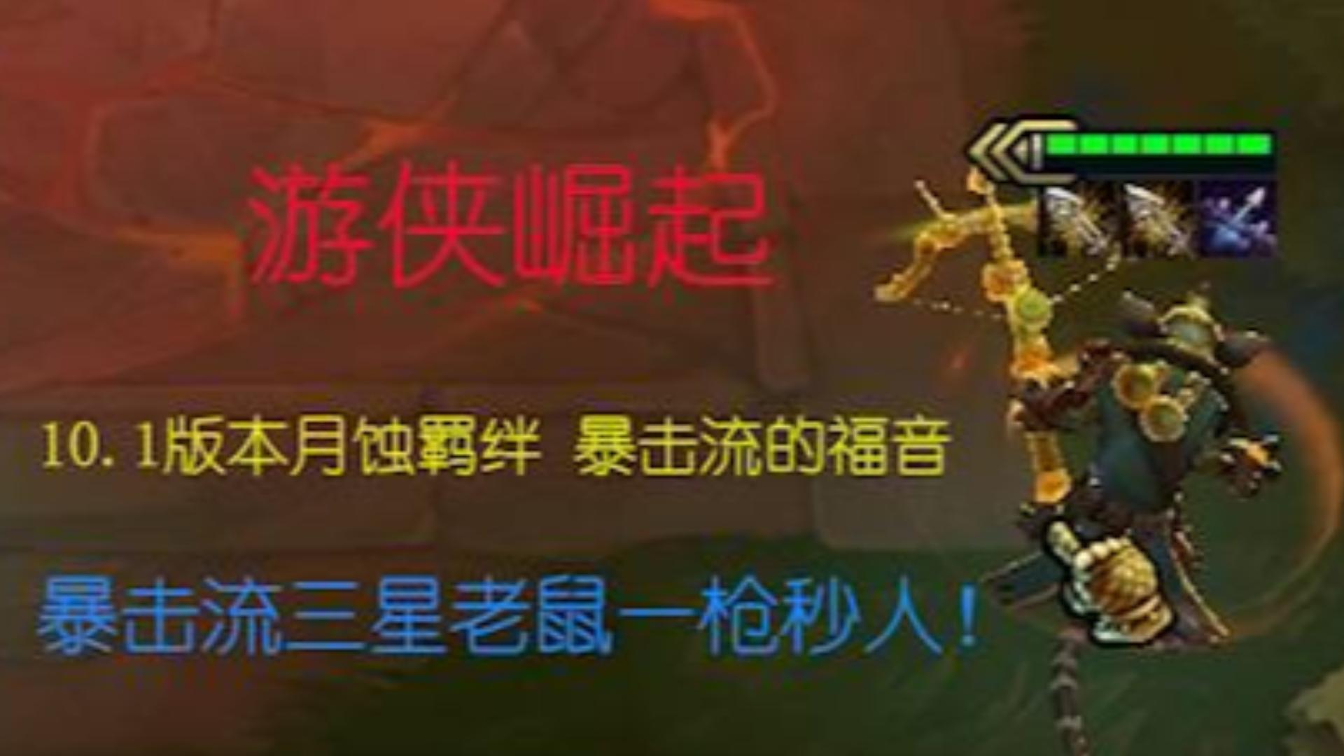 白学家云顶之弈2:云顶10.1版本游侠崛起,暴击流老鼠杀敌只需一枪!