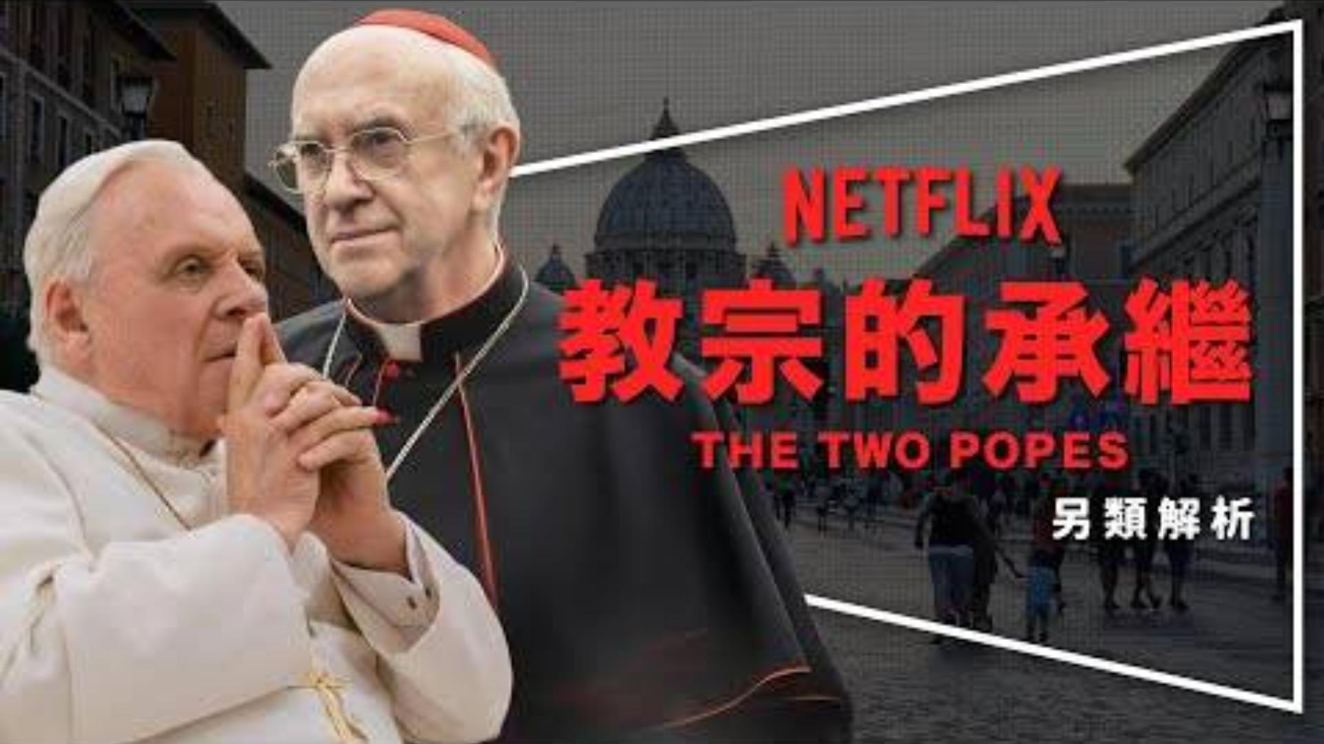 影评 教宗的承继:当选就做一辈子 两位教宗的6句箴言 深度解析