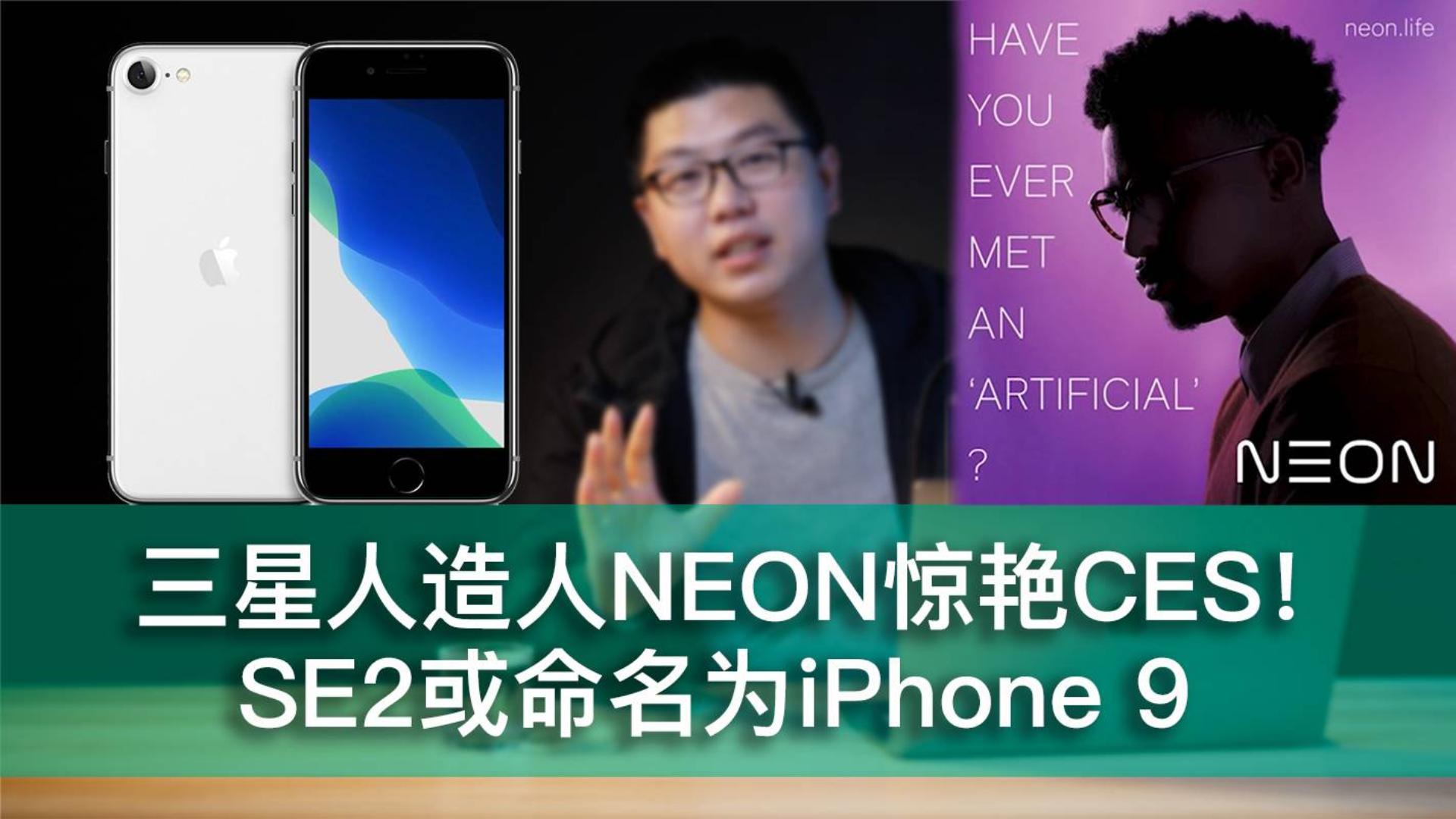 「E周报」27:三星人造人NEON惊艳CES!SE2或命名为iPhone 9
