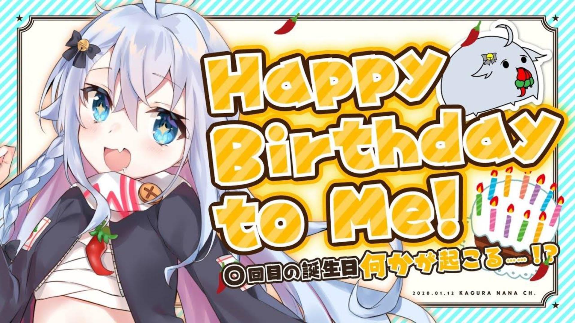【神乐七奈】第〇回的生日的奇迹