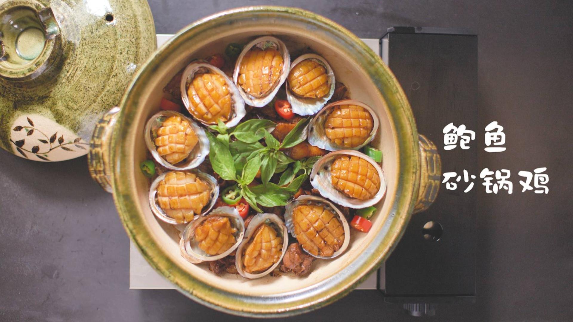 【鲍鱼砂锅鸡】150块钱搞定年夜饭最硬菜式!