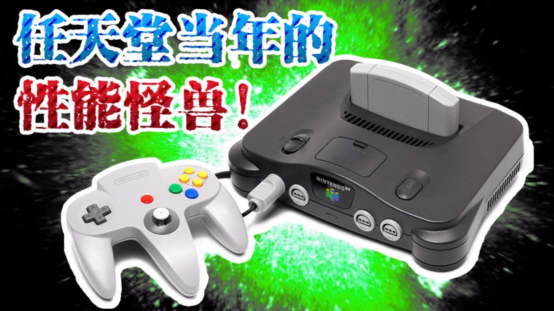 10000%榨干机能!N64画面最强的游戏长什么样?