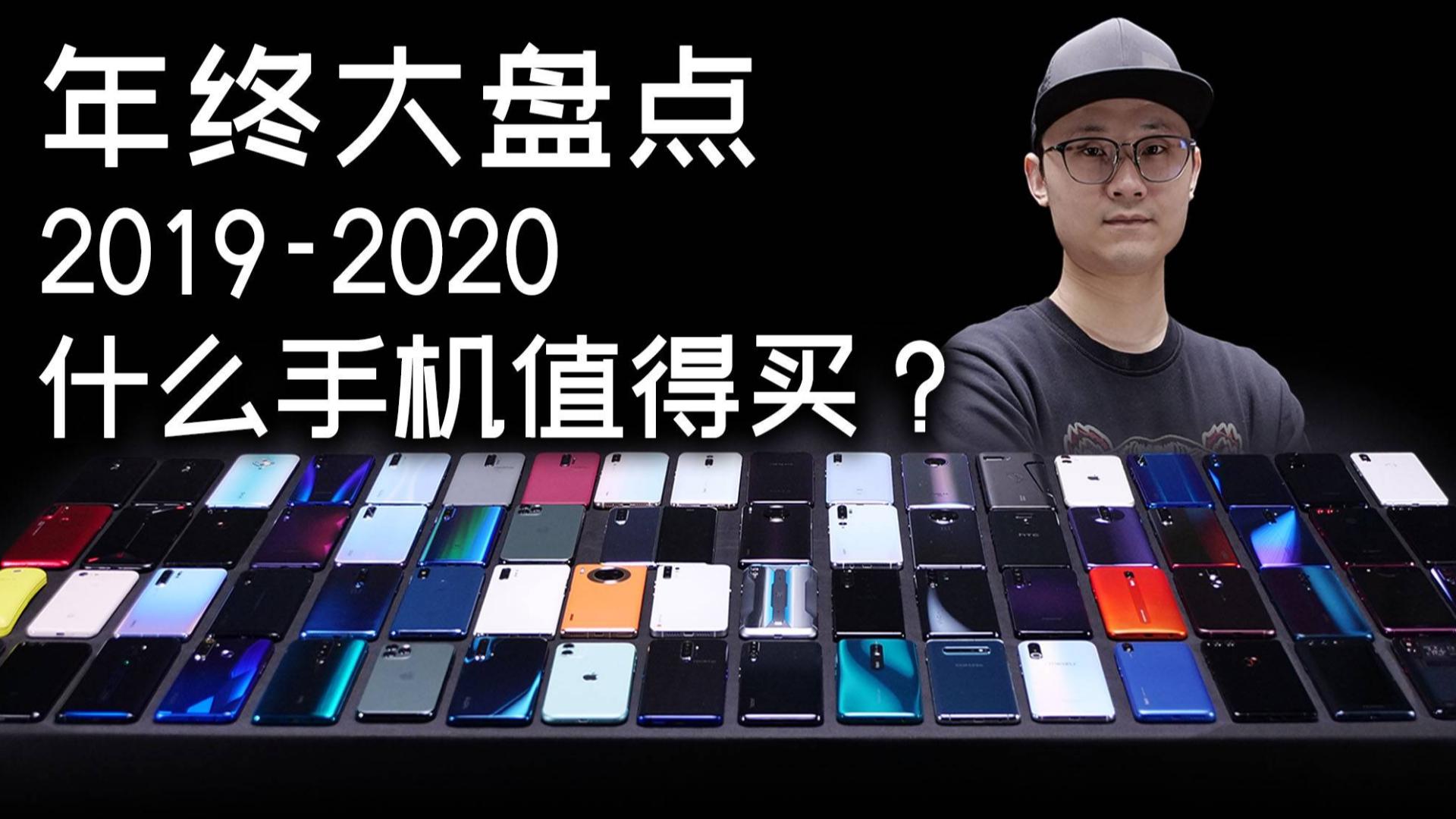 「小白测评」年终大盘点 2019-2020最值得买的手机 全价位手机推荐指南