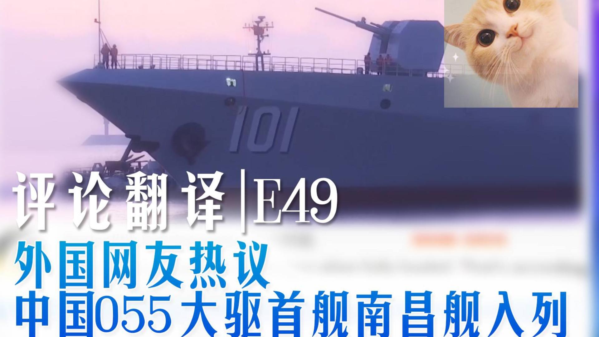 055大驱南昌舰入列 外国网友开始了:世界上最吓人的驱逐舰 | 评论翻译E49 |